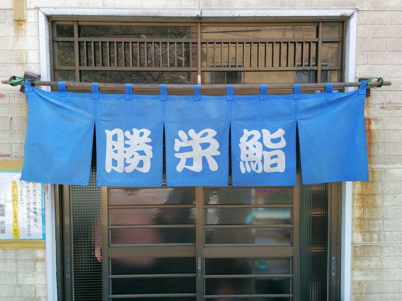 【積丹半島神恵内村】勝栄鮨グルメ案内と神恵内村観光案内です。