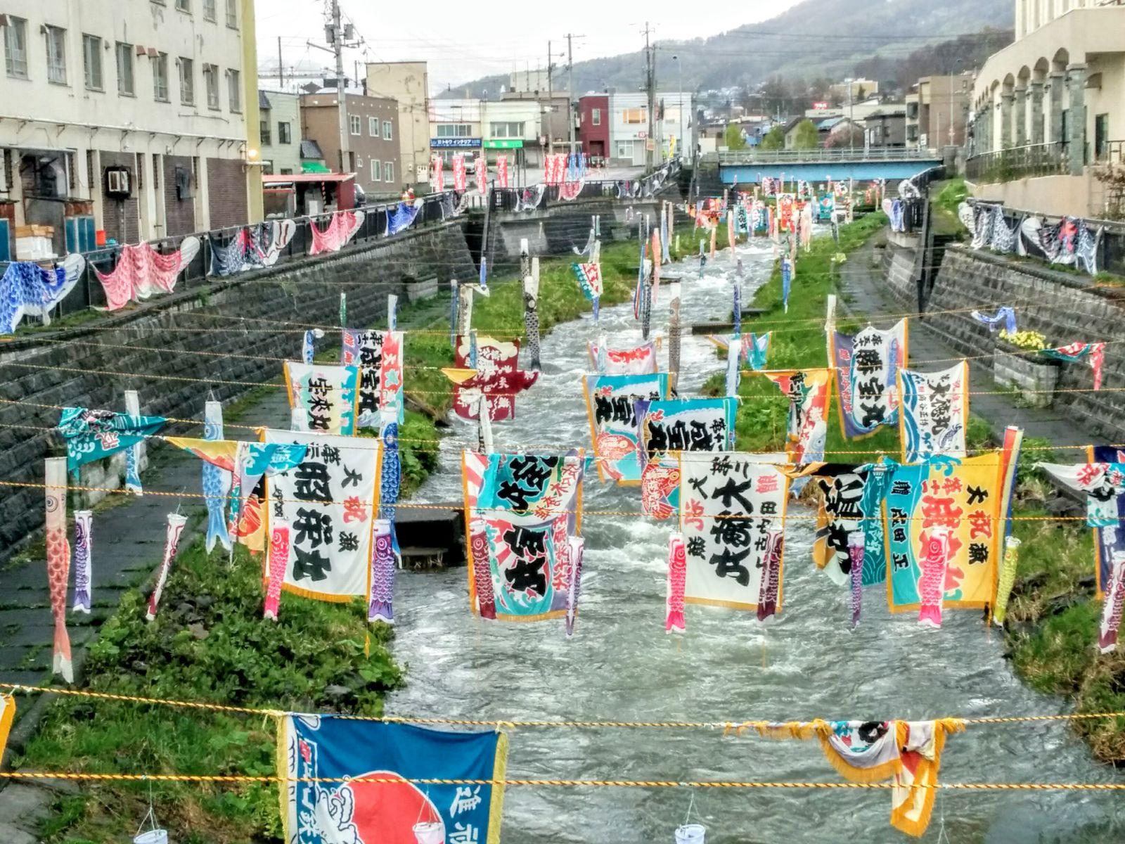【小樽市】なんたる市場横勝納川の大漁旗と鯉のぼり観光案内です。