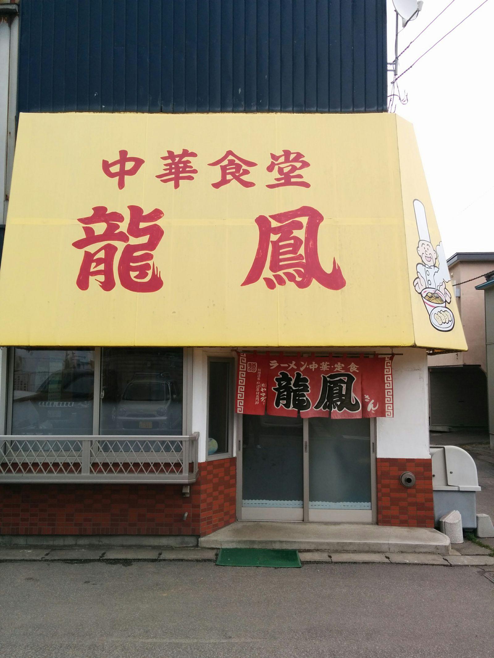 【小樽市】中華食堂・龍鳳観光グルメ案内です。