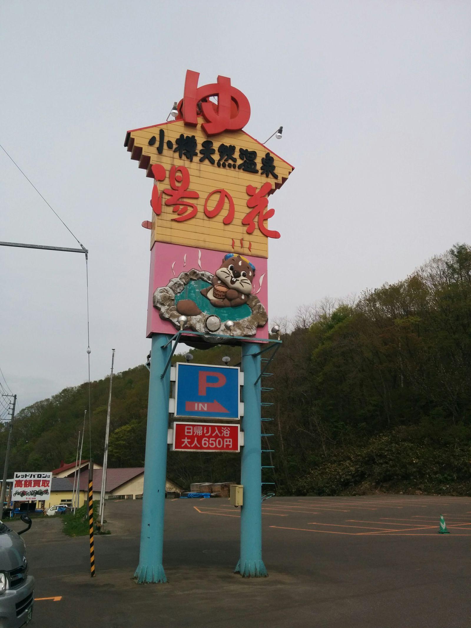 【小樽市】小樽朝里川温泉・湯の花観光案内です。
