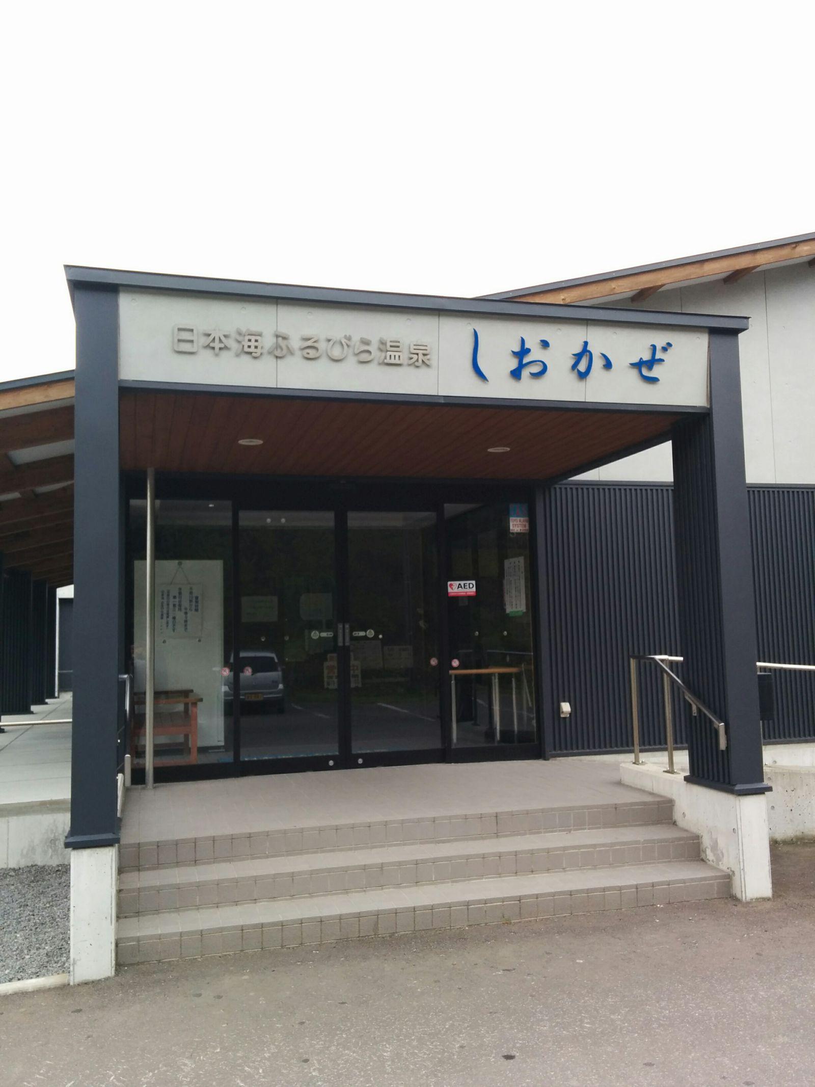 【古平町】春の古平町日本海ふるびら温泉しおかぜ観光案内です。