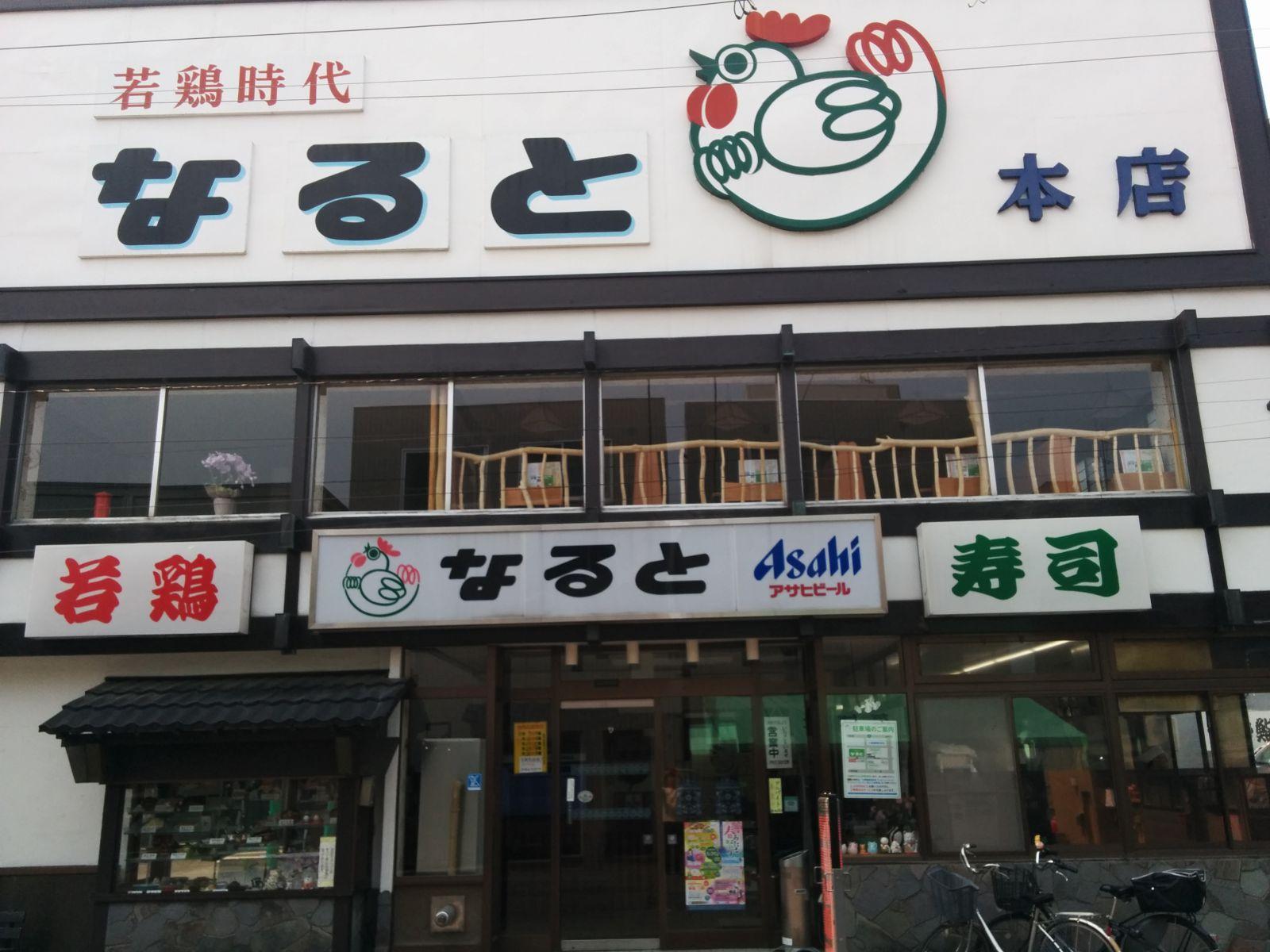 【小樽市】若鶏時代なると観光グルメ案内です。