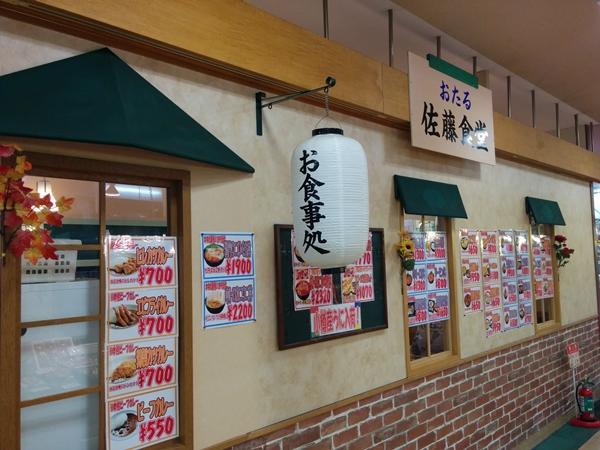 【小樽市】新南樽市場・佐藤食堂グルメ案内です。