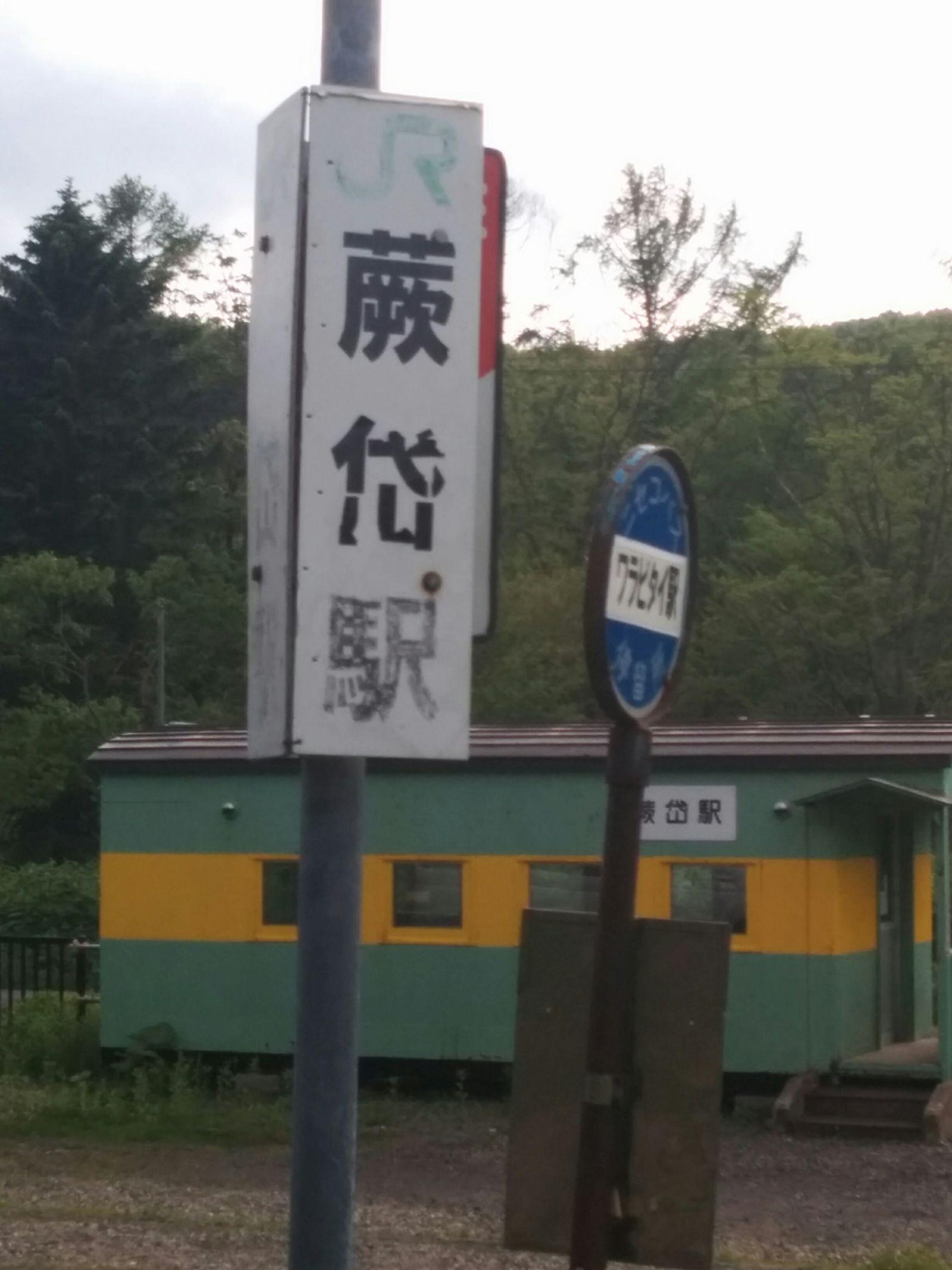 【長万部町】JR函館本線蕨岱駅観光案内です。