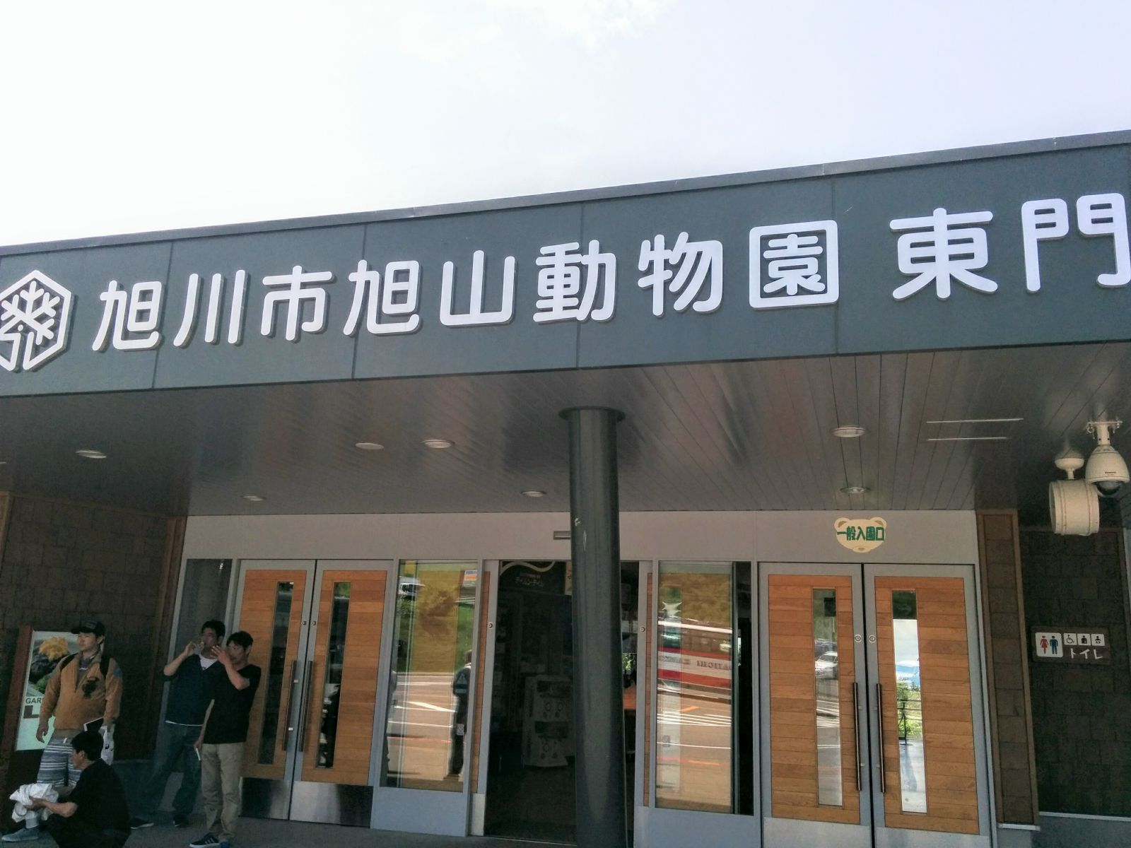 【旭川】新緑の旭山動物園観光タクシー・ジャンボタクシー