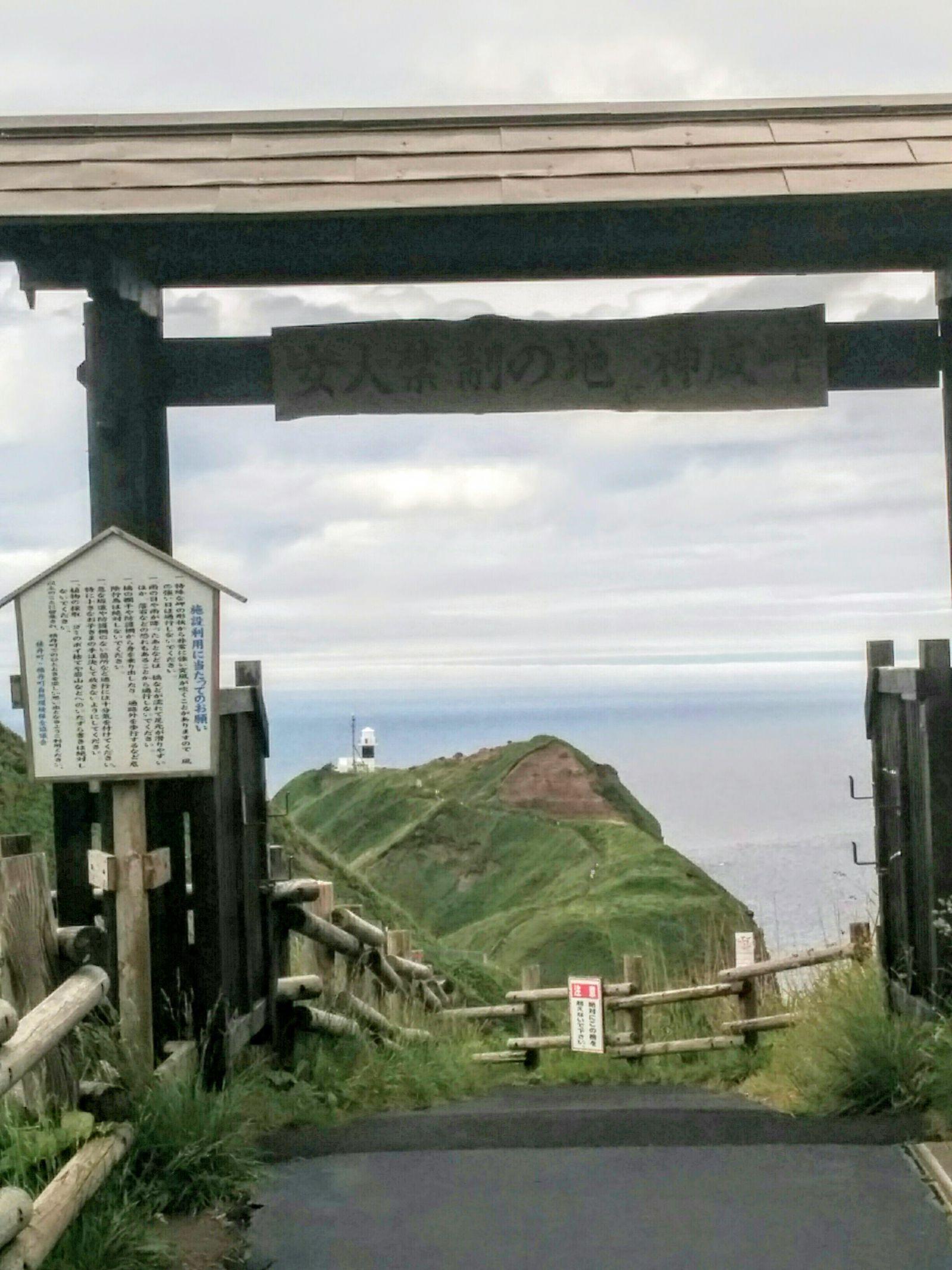 【積丹】夏の積丹半島神威岬観光案内です。