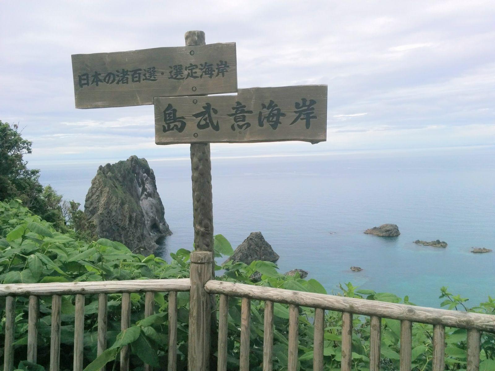 【積丹岬・島武意海岸】日本の渚100選積丹岬島武意海岸観光案内
