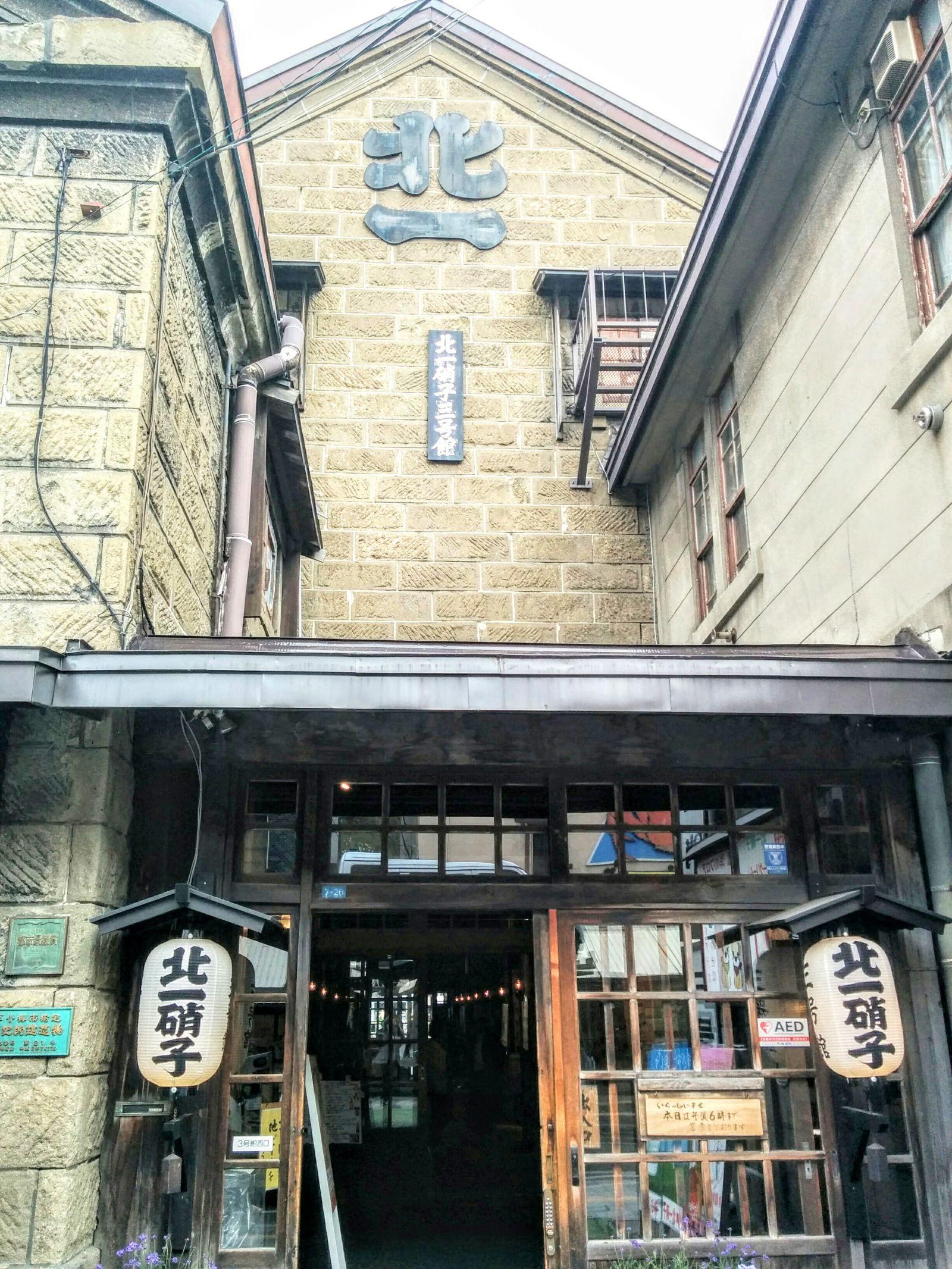 【小樽】小樽北一硝子周辺観光写真です。