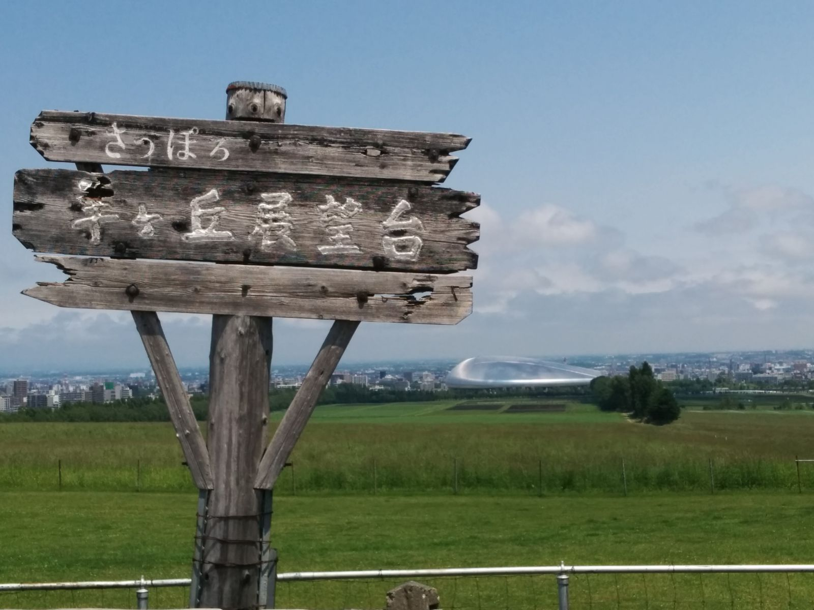 【札幌市】新緑の羊ケ丘展望台観光写真です。