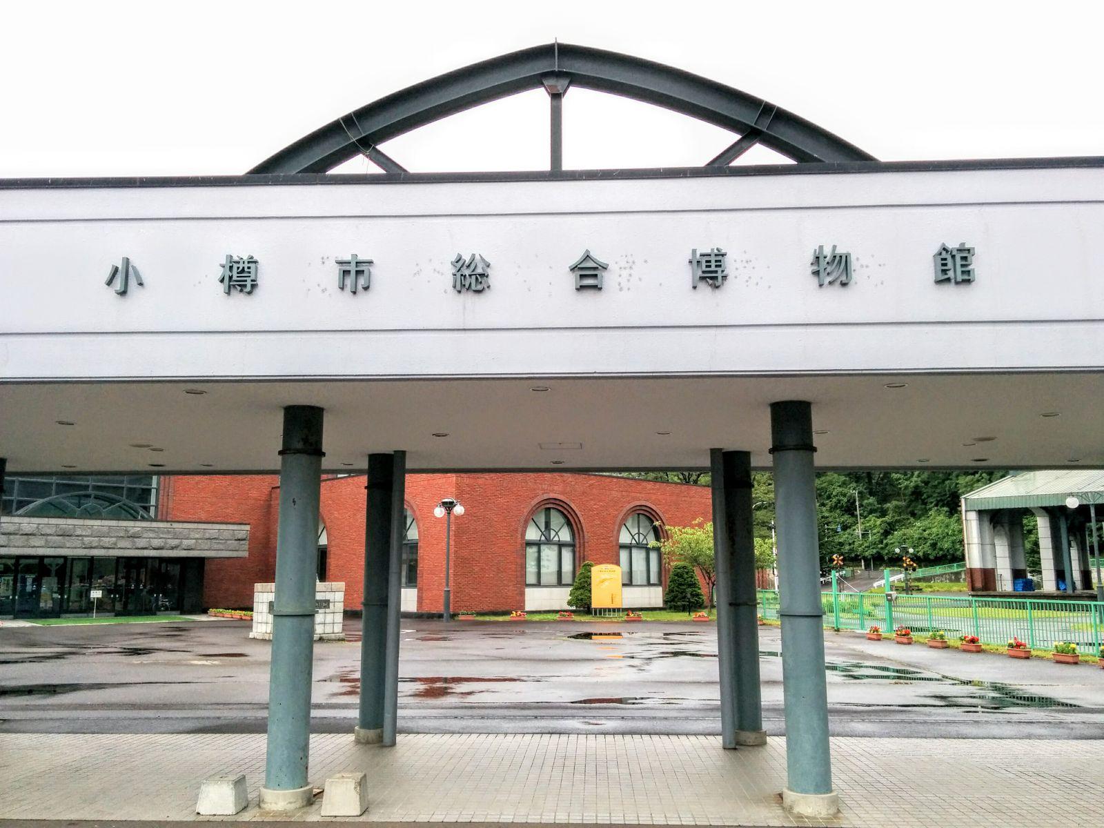 【小樽市】小樽市総合博物館観光案内です。
