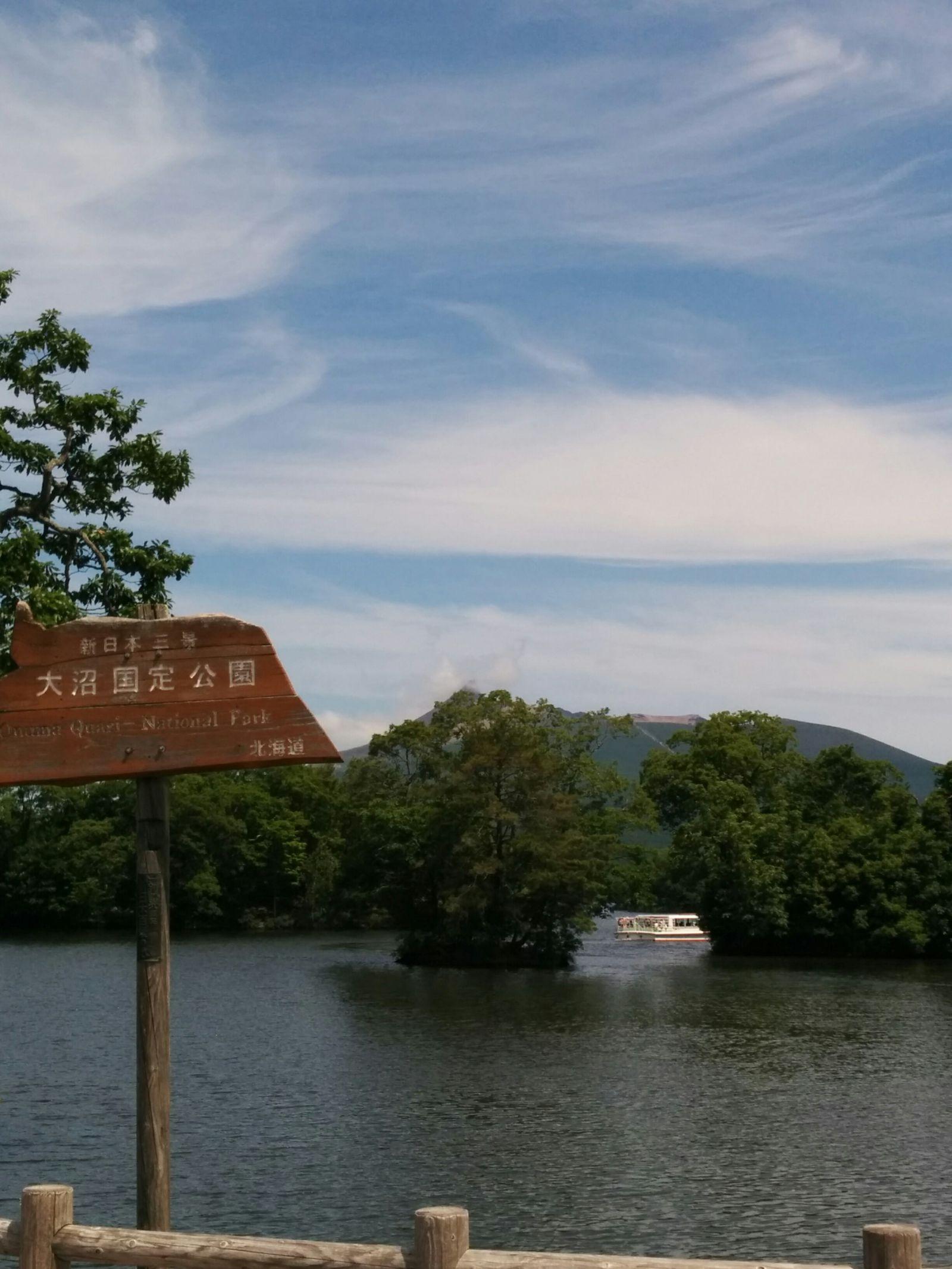【大沼】大沼国定公園観光案内です。