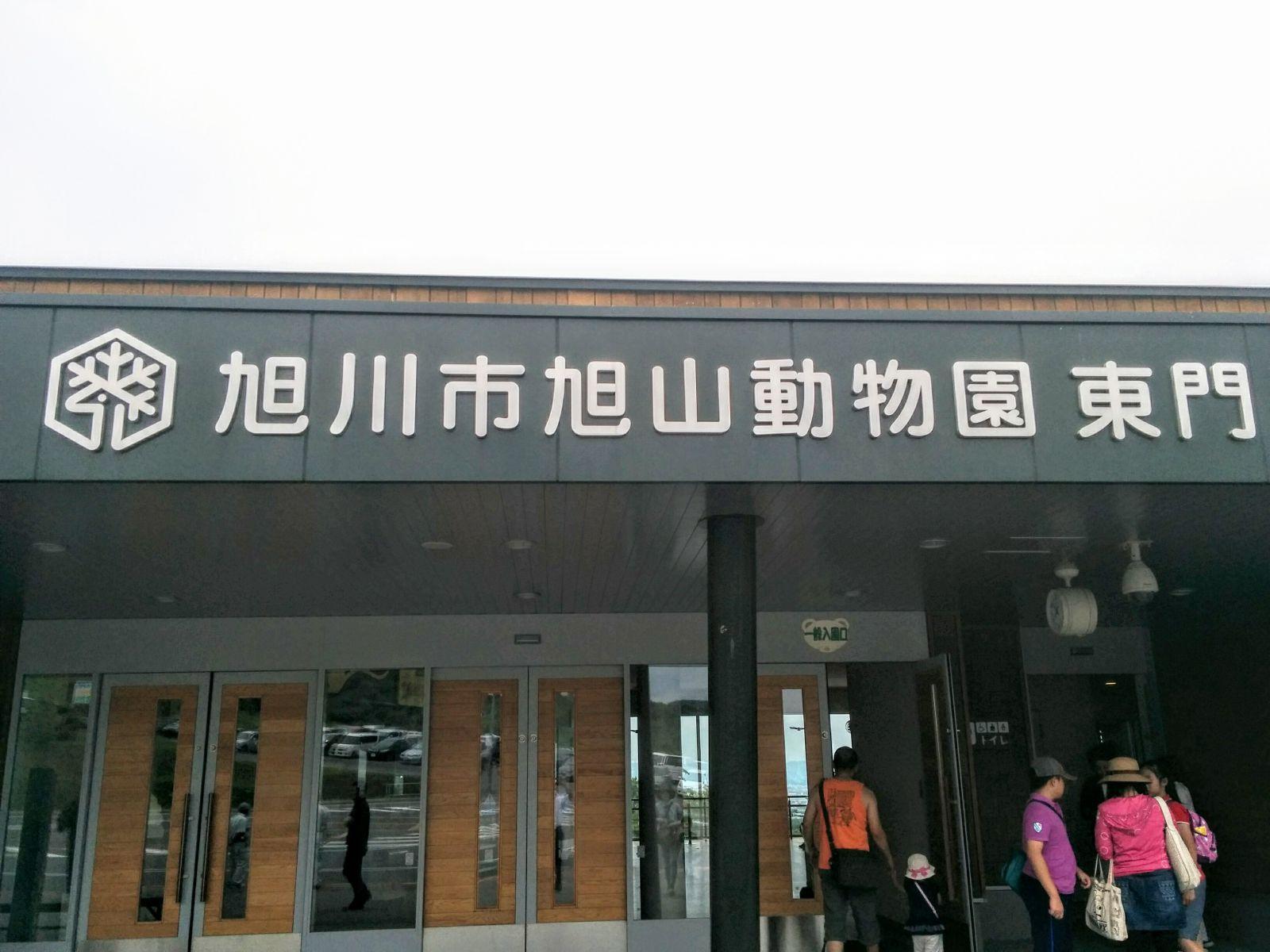 【旭川市】夏の旭山動物園観光タクシー