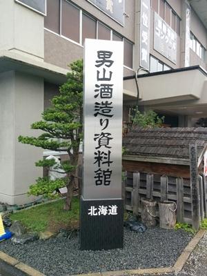 【旭川観光貸切ジャンボタクシー】男山酒造・酒造り資料館観光案内です。