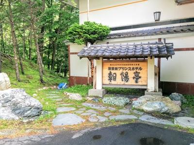 【層雲峡温泉】層雲峡温泉ホテル朝陽亭観光タクシー
