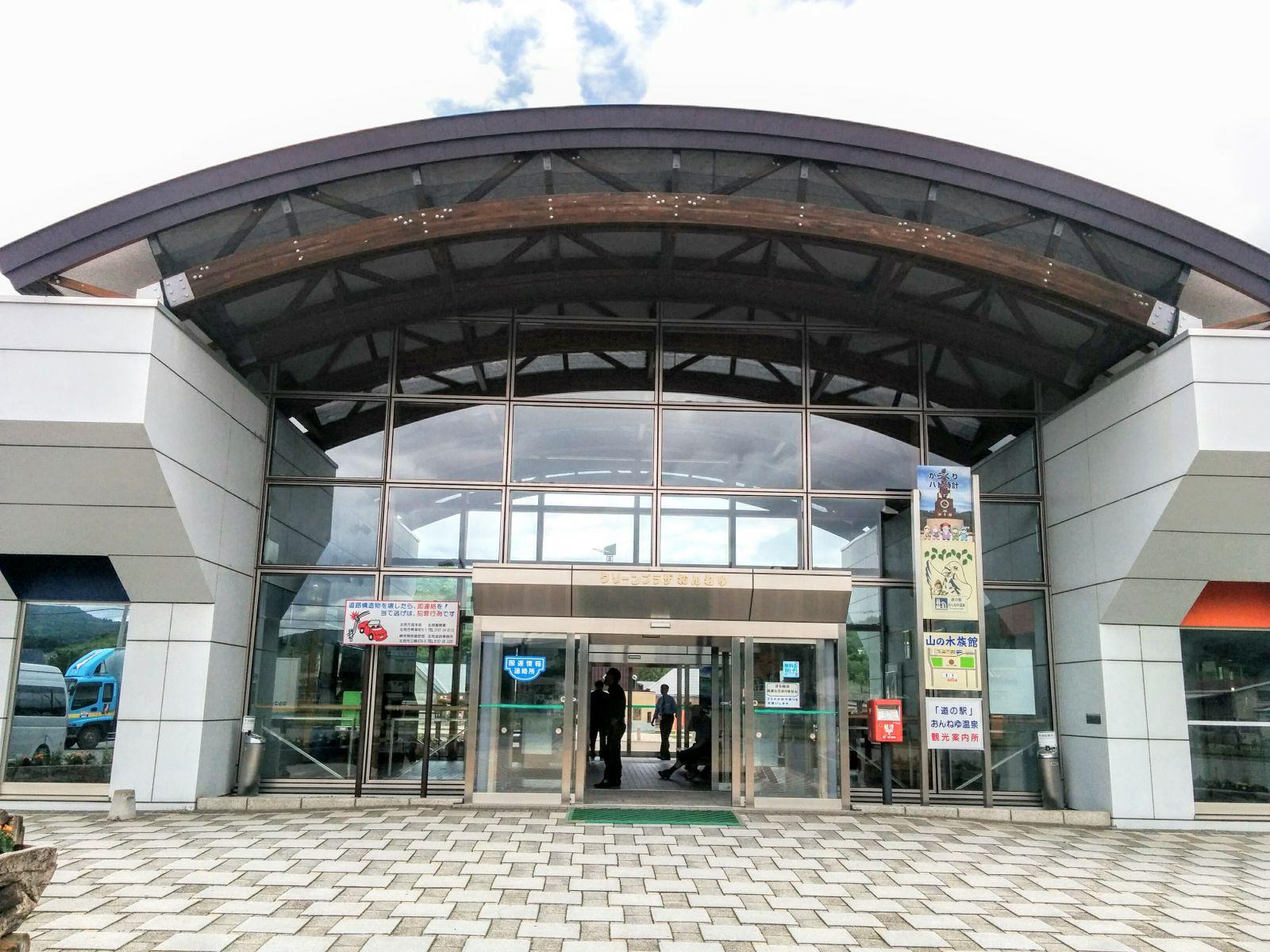 【北見市】道の駅温根湯観光案内です。