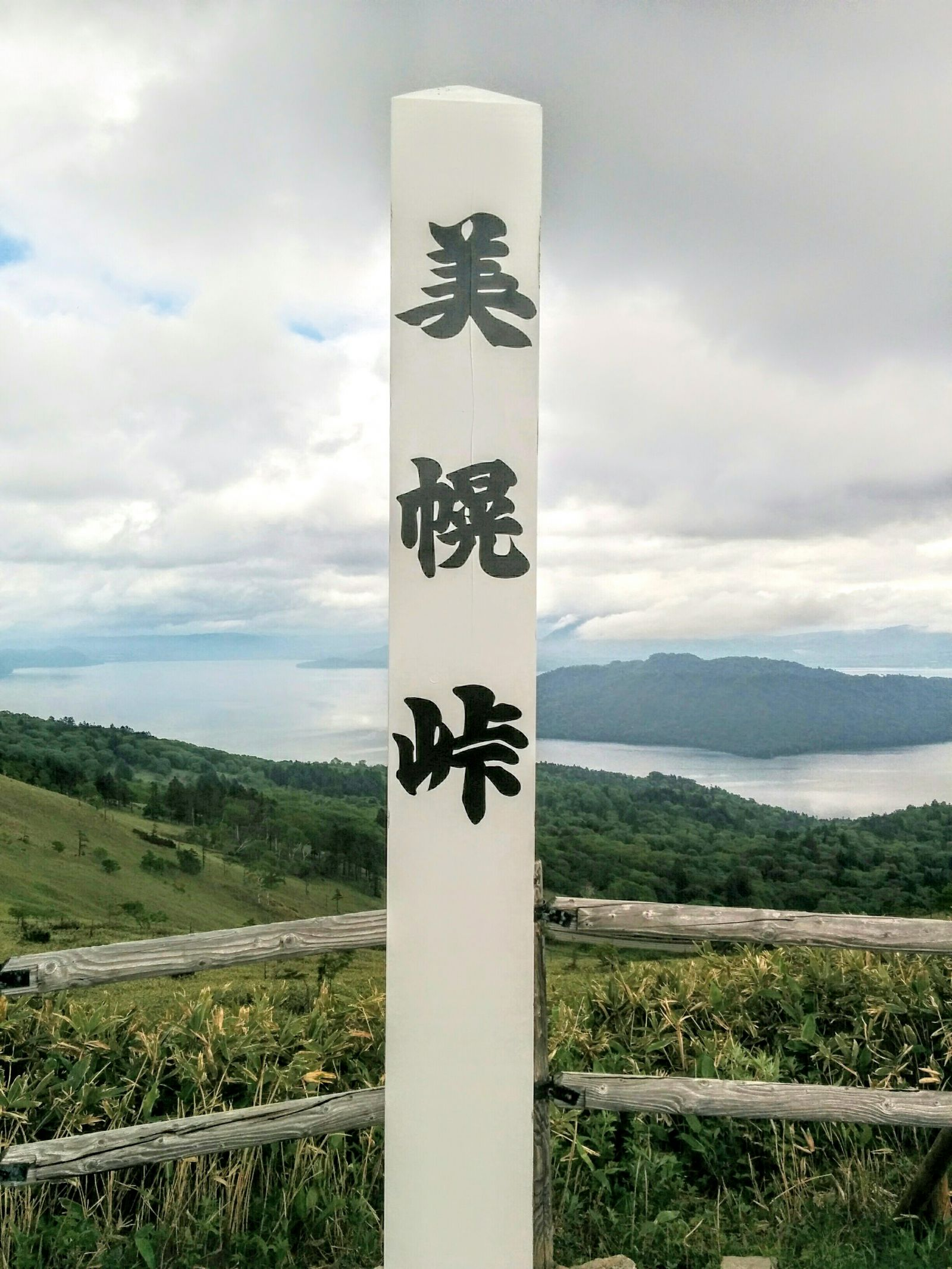 【美幌町】美幌峠観光案内です。