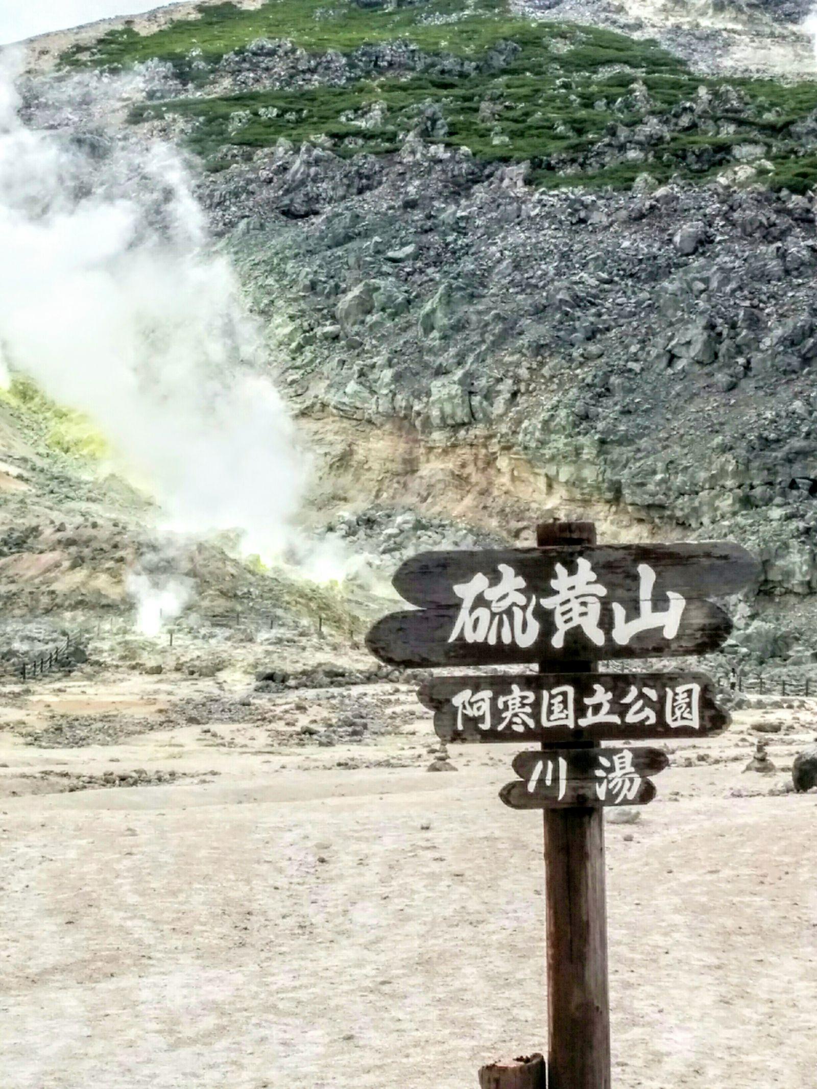 【弟子屈町・硫黄山】硫黄山観光案内です。