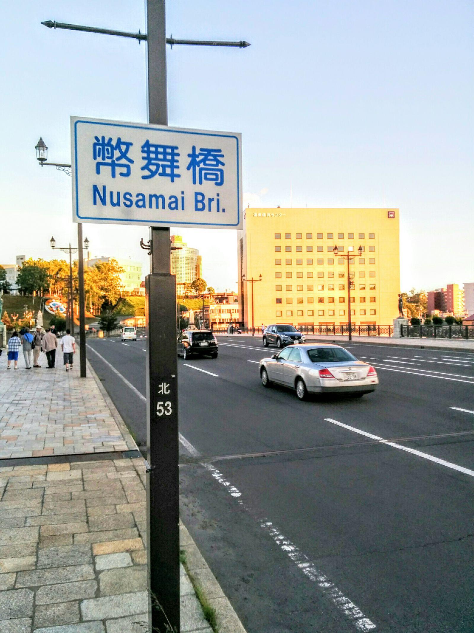 【釧路市】幣舞橋観光案内です。