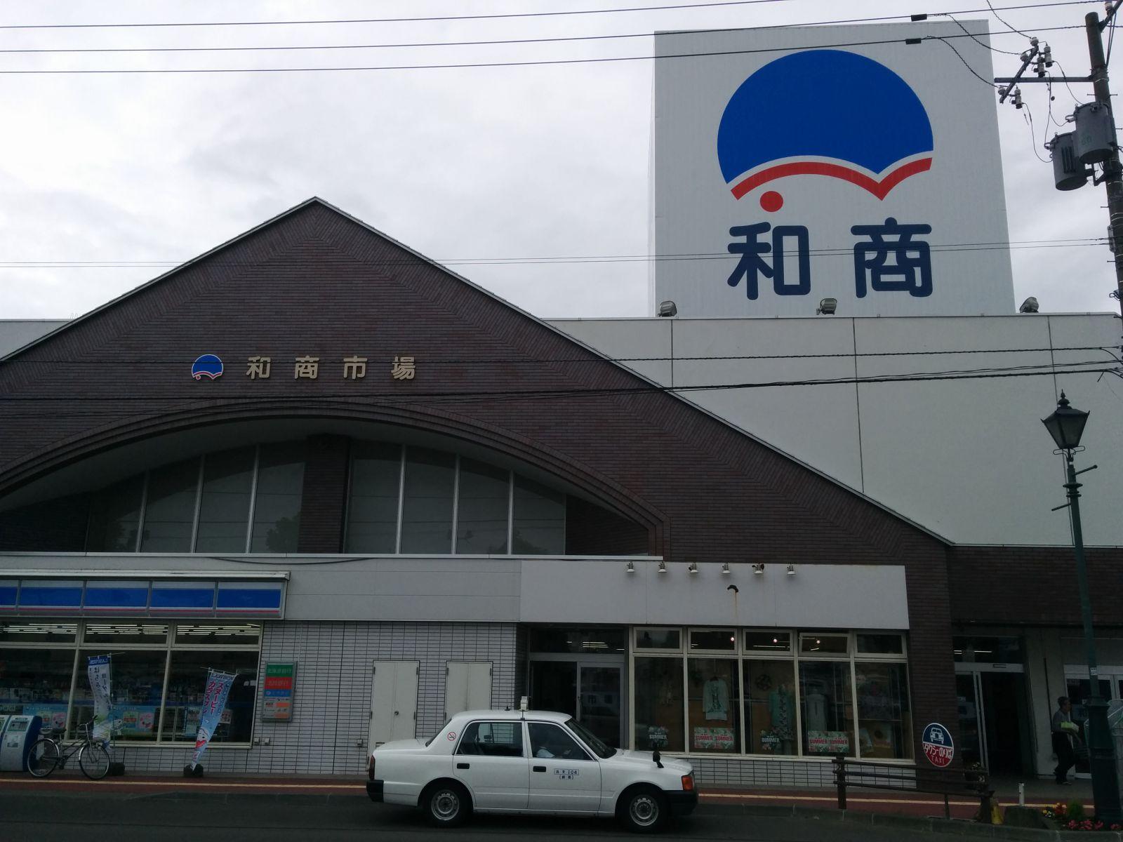 【釧路市】和商市場観光案内です。