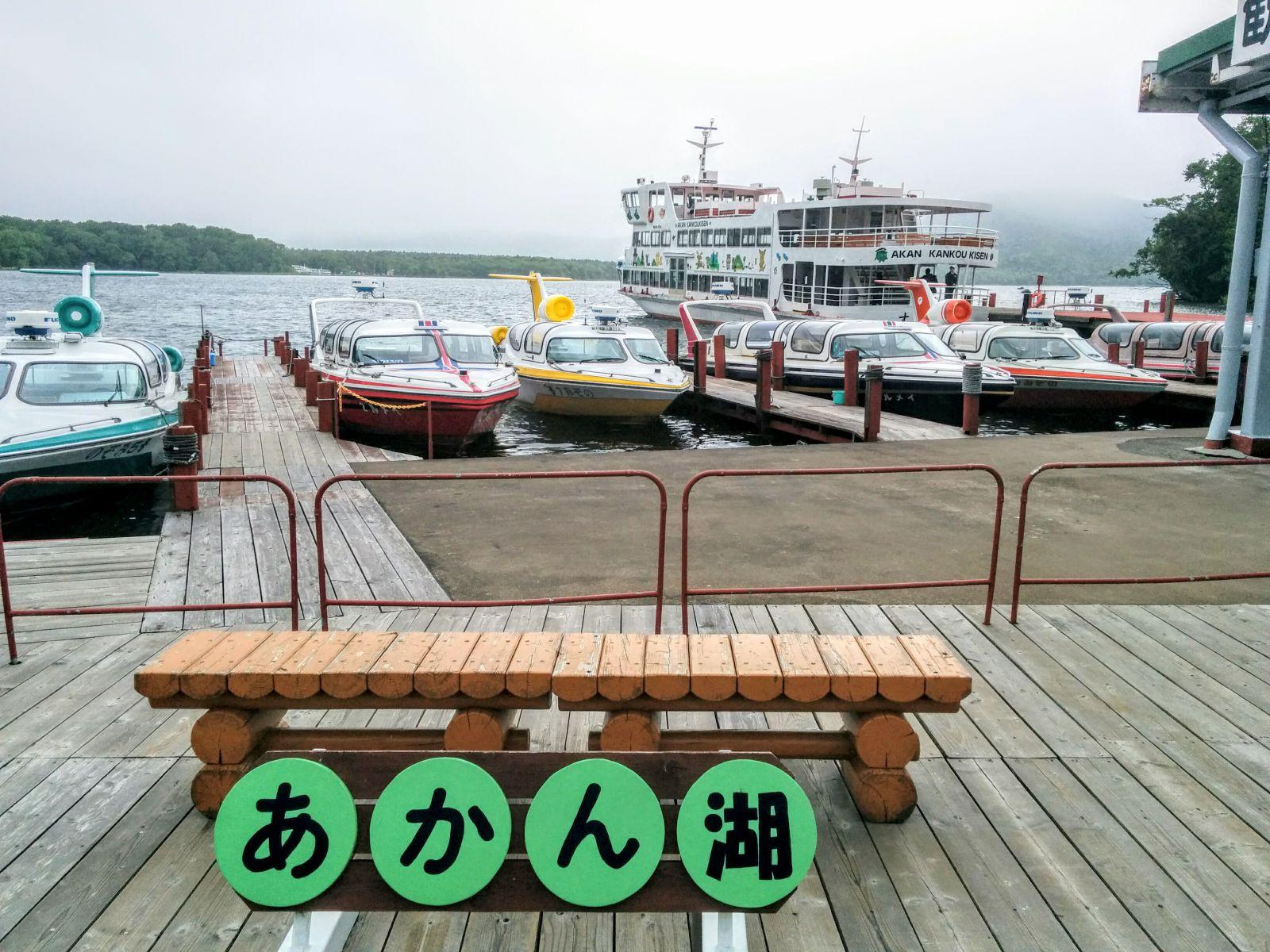 【阿寒湖観光貸切タクシー・ジャンボタクシー】阿寒湖観光案内です。