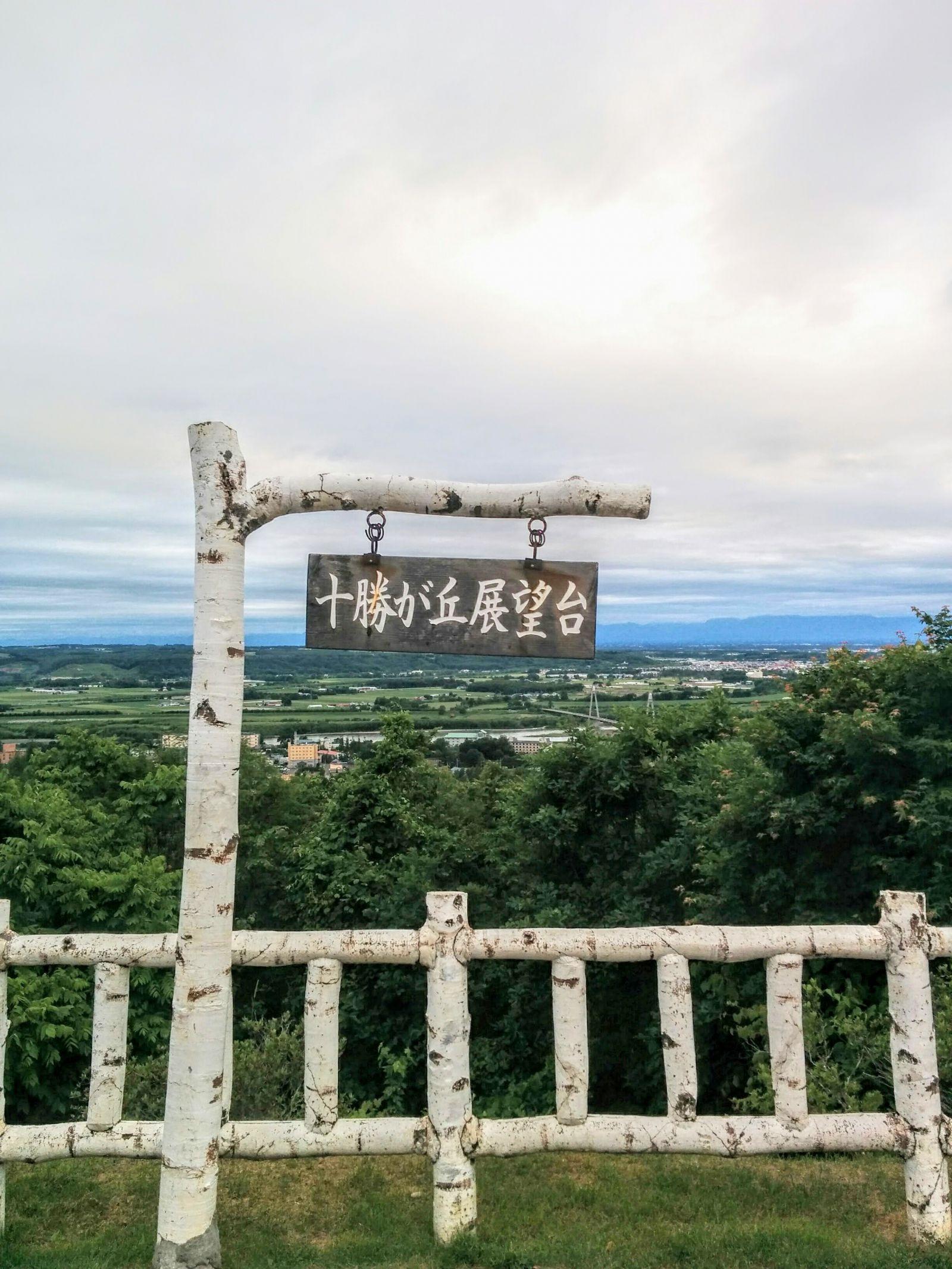 【十勝川温泉】十勝が丘展望台観光案内です。