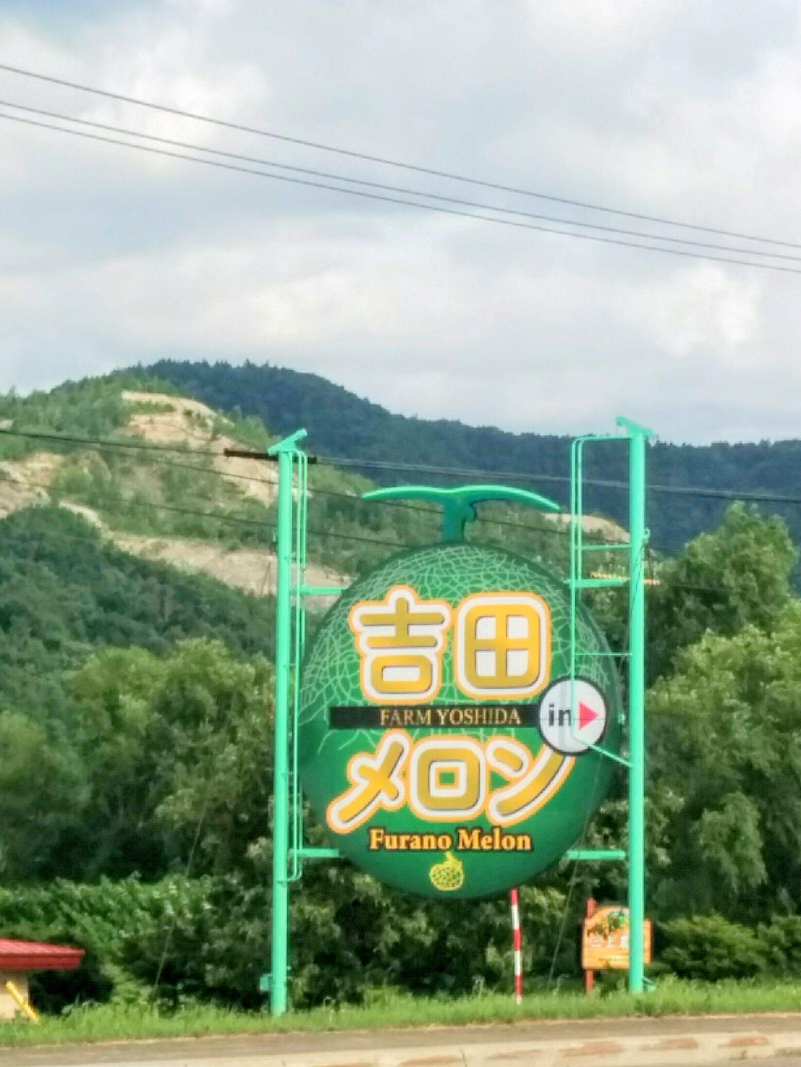 【富良野】吉田農園観光案内です。