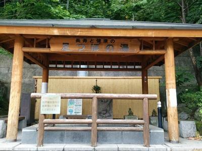 【定山渓温泉】長寿と健康の足つぼの湯観光案内です。