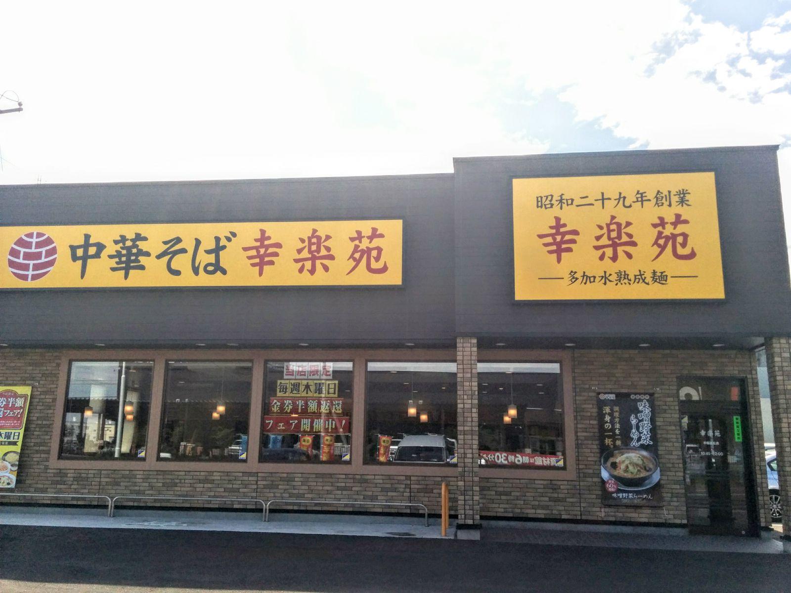 【札幌】幸楽苑観光グルメ案内です。
