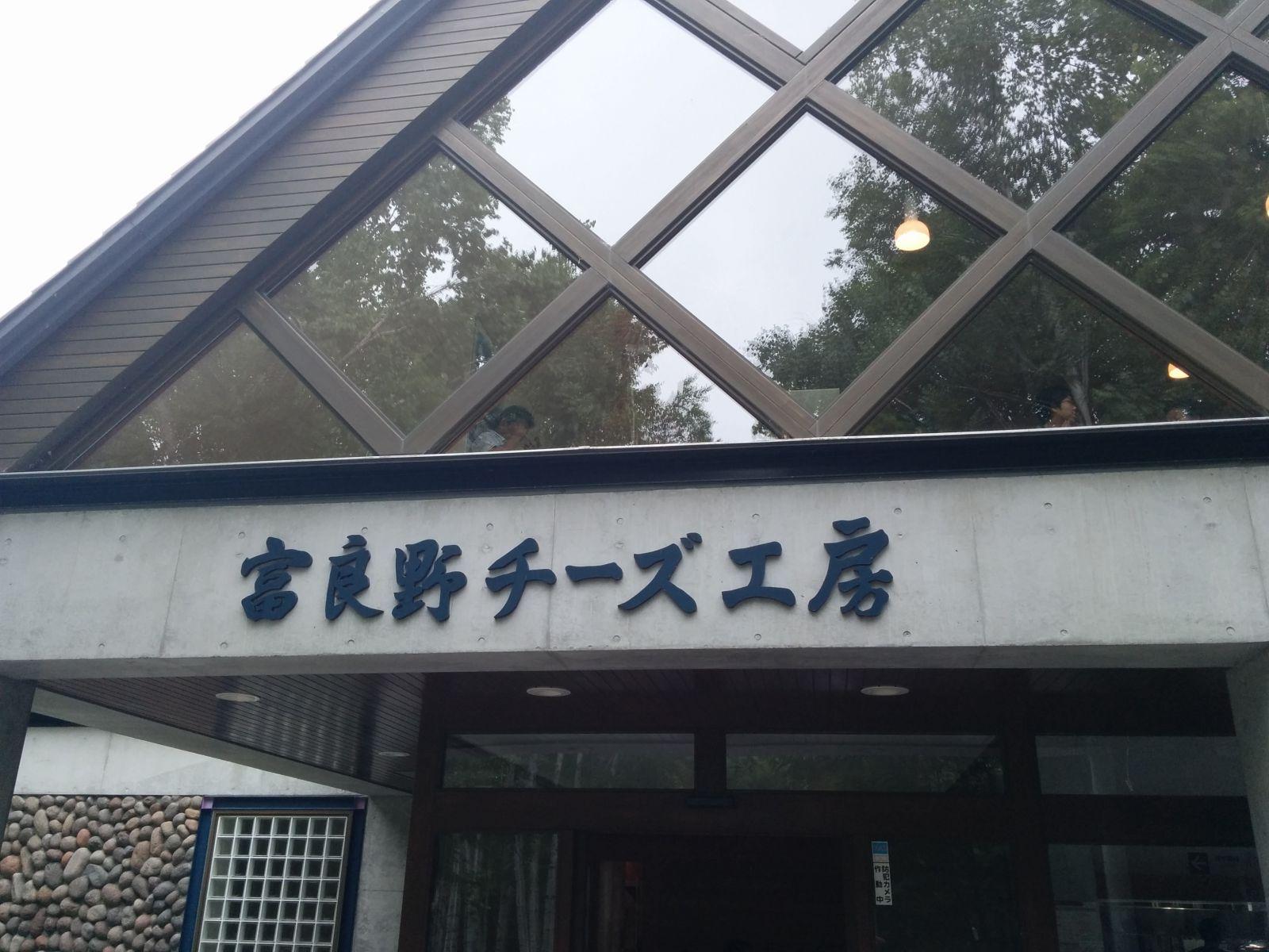 【富良野・美瑛・トマム】富良野チーズ工房観光タクシー