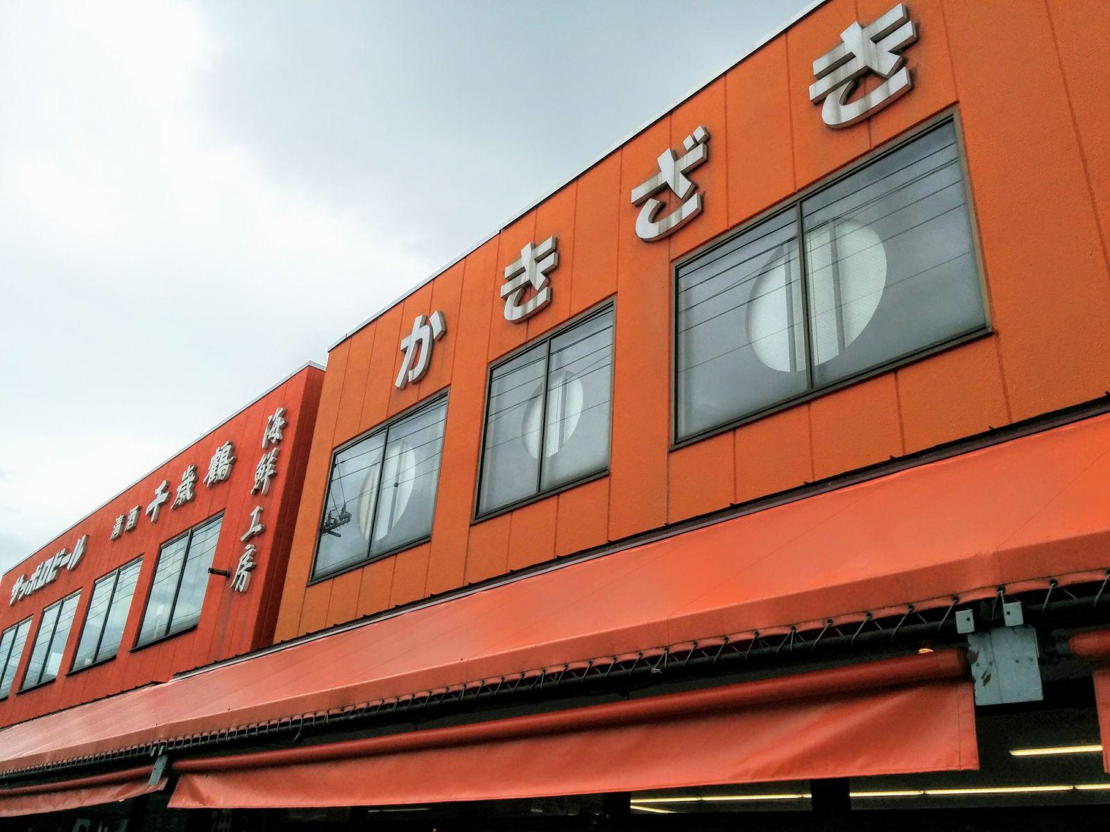 【余市町】余市町・柿崎商店観光案内です。