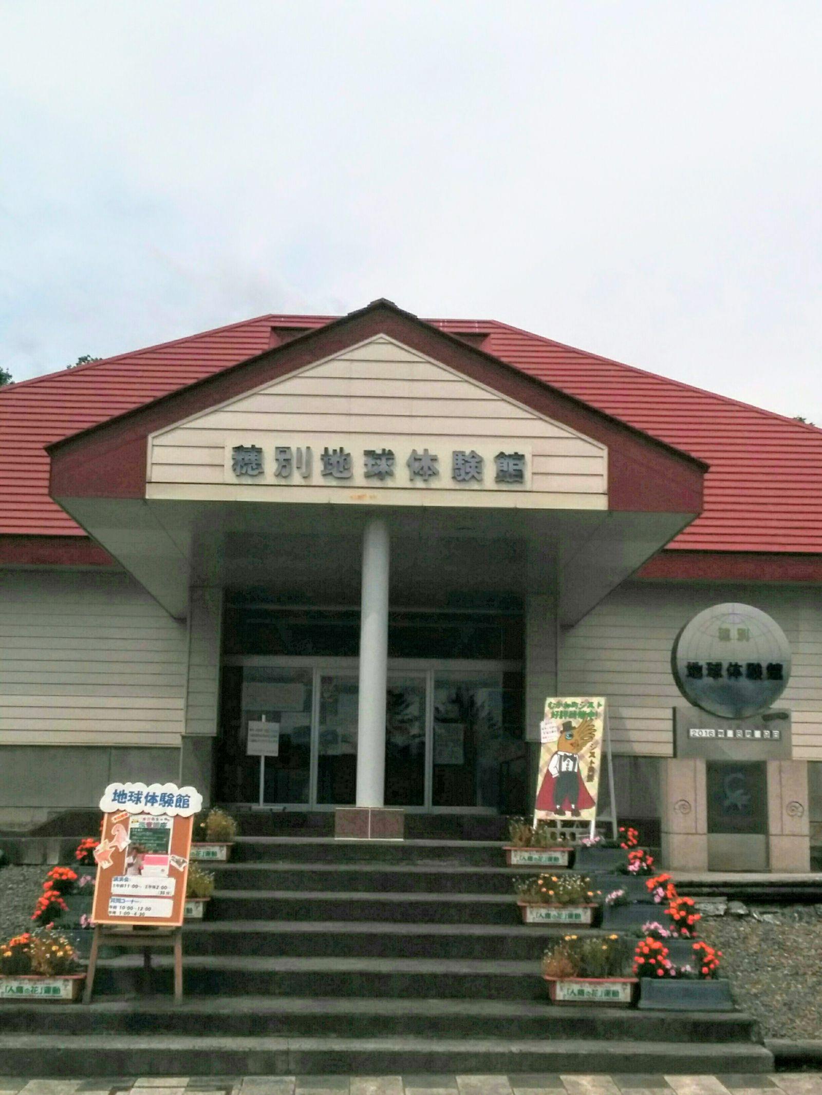 【むかわ町】穂別地球体験館観光案内です。