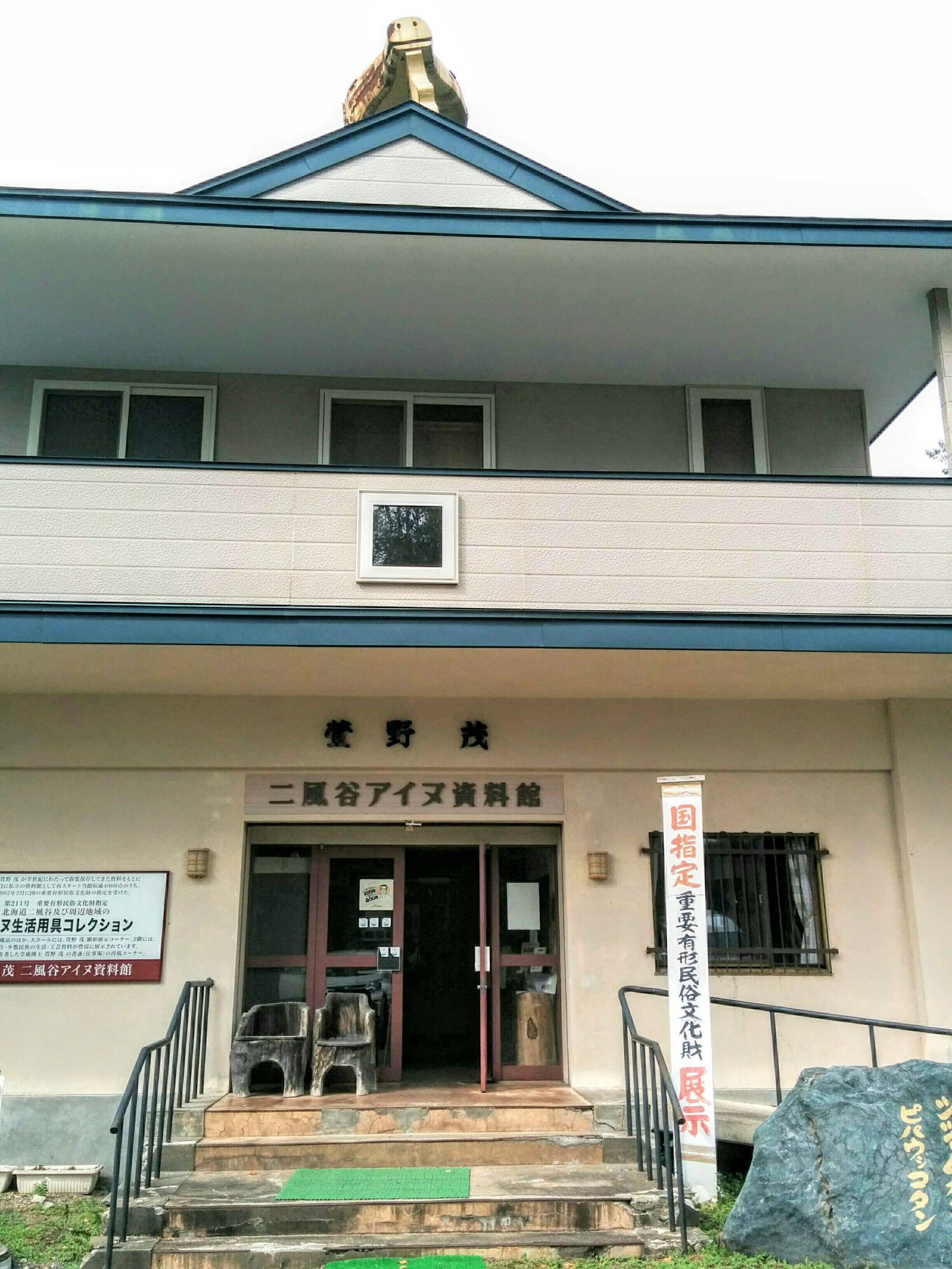 【平取町】萱野茂・二風谷アイヌ資料館観光案内です。