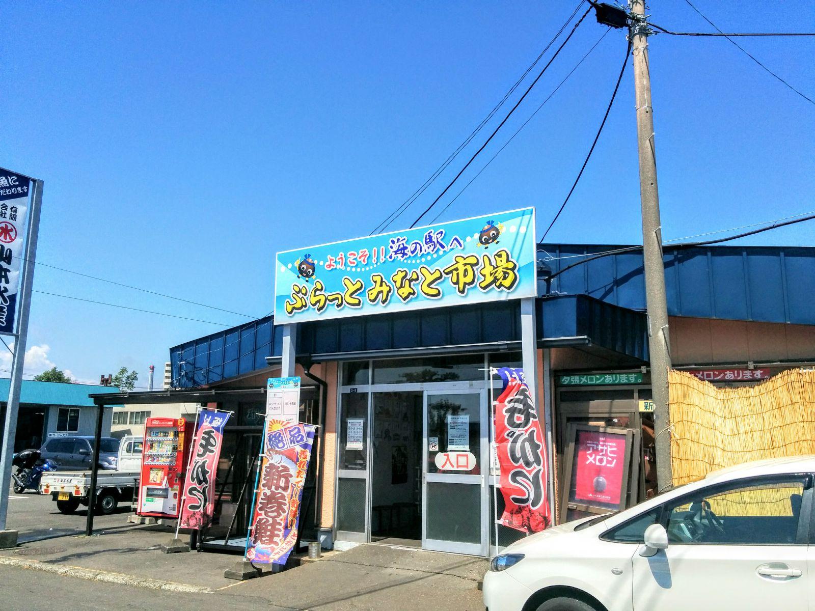 【苫小牧市】海の駅ぷらっとみなと市場観光案内です。