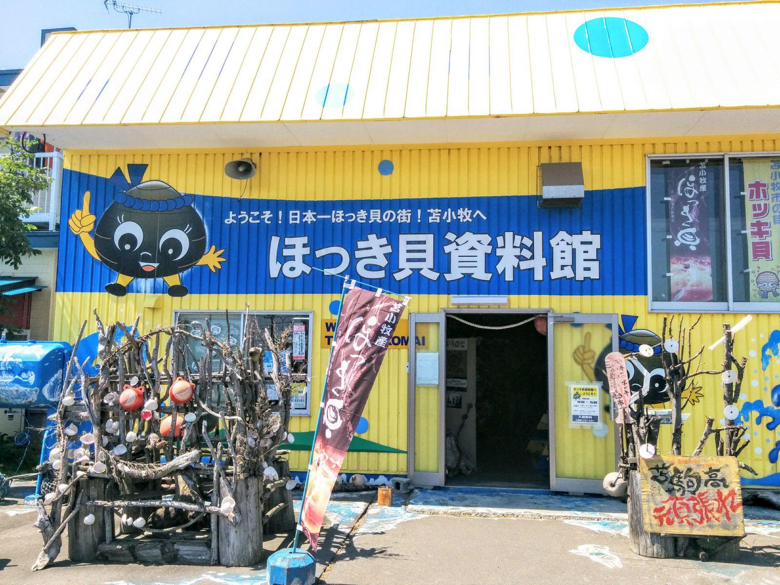 【苫小牧市】ほっき貝資料館観光案内です。