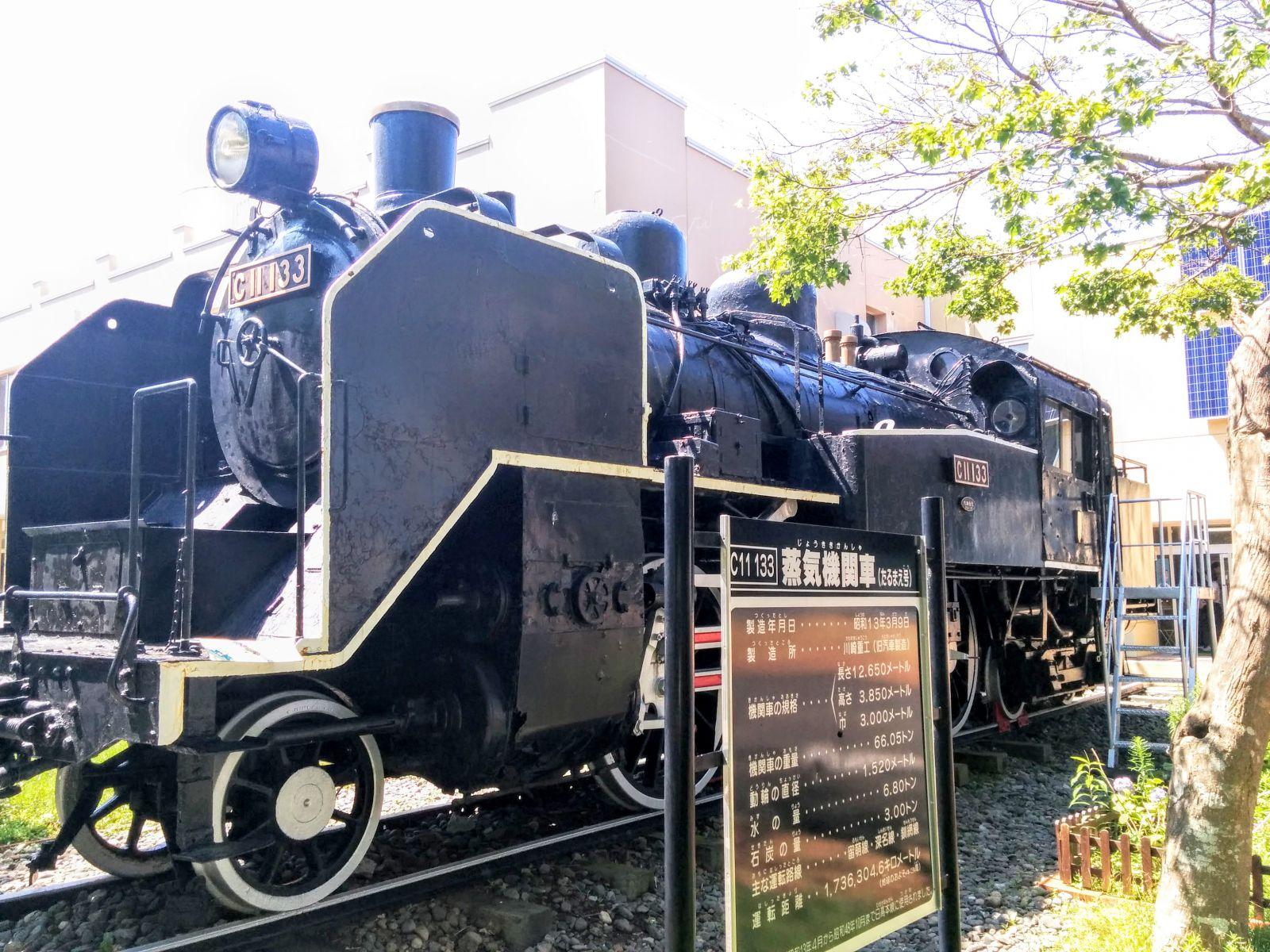 【苫小牧市】苫小牧市科学センターC11133蒸気機関車(たるまえ号)観光案内です。