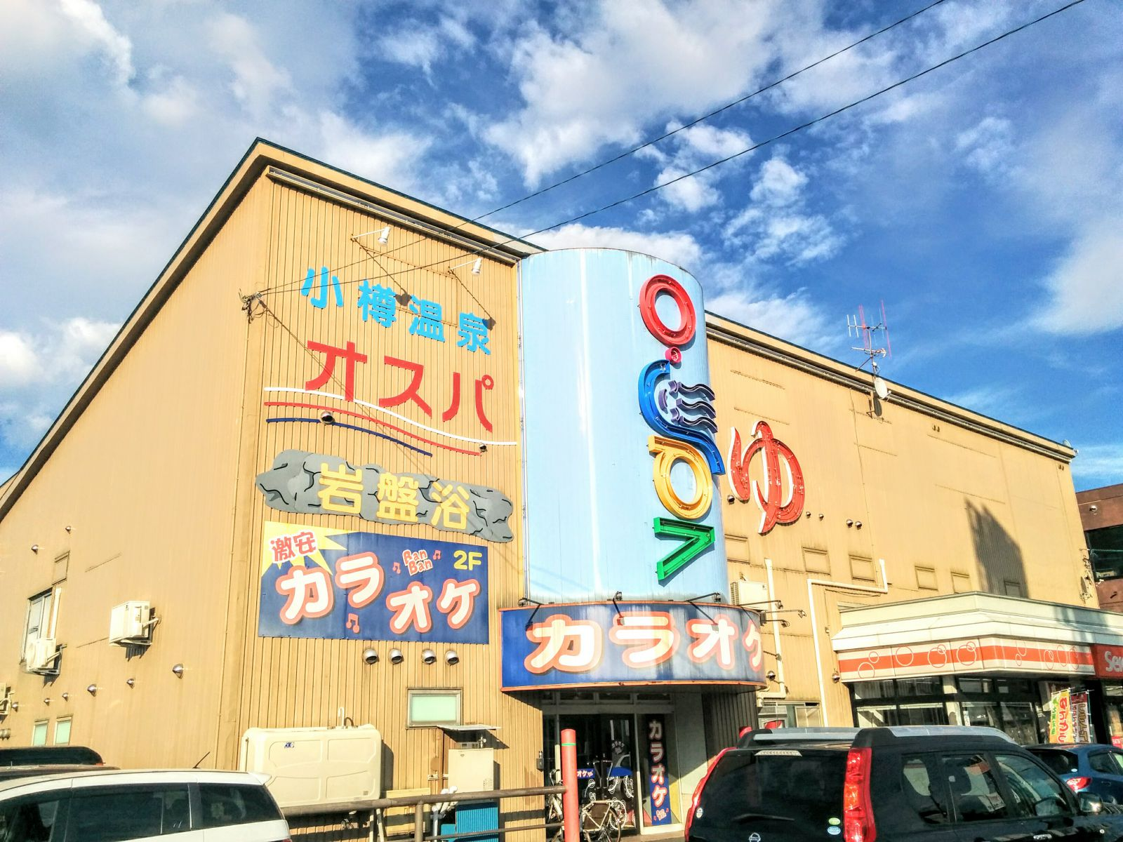 【小樽市】小樽温泉・オスパ観光案内です。
