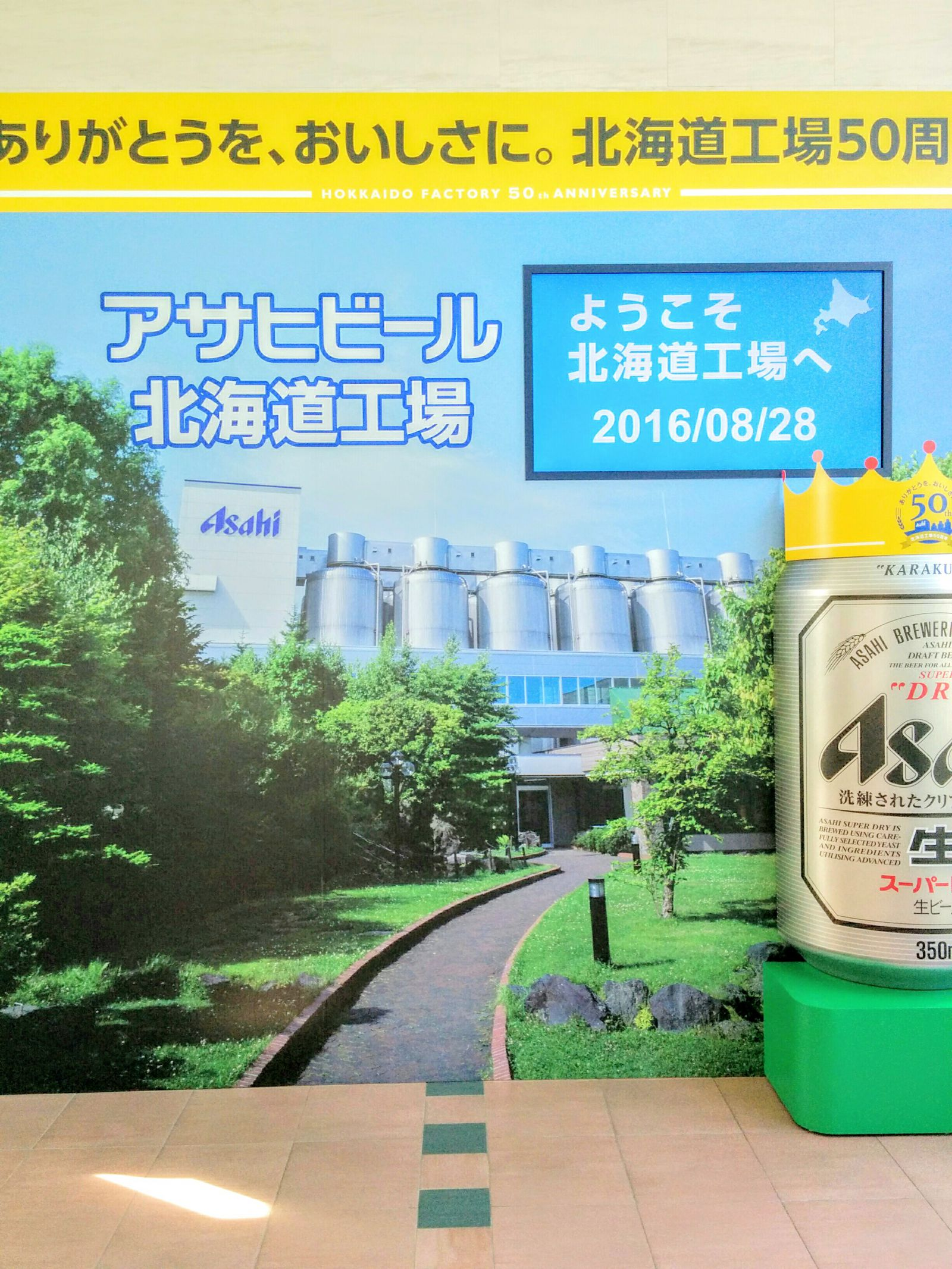 【札幌市】アサヒビール北海道工場見学観光案内です。