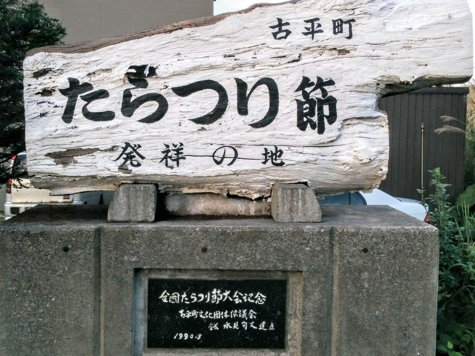【積丹半島】古平町・たらつり節発祥の地記念碑観光案内です。