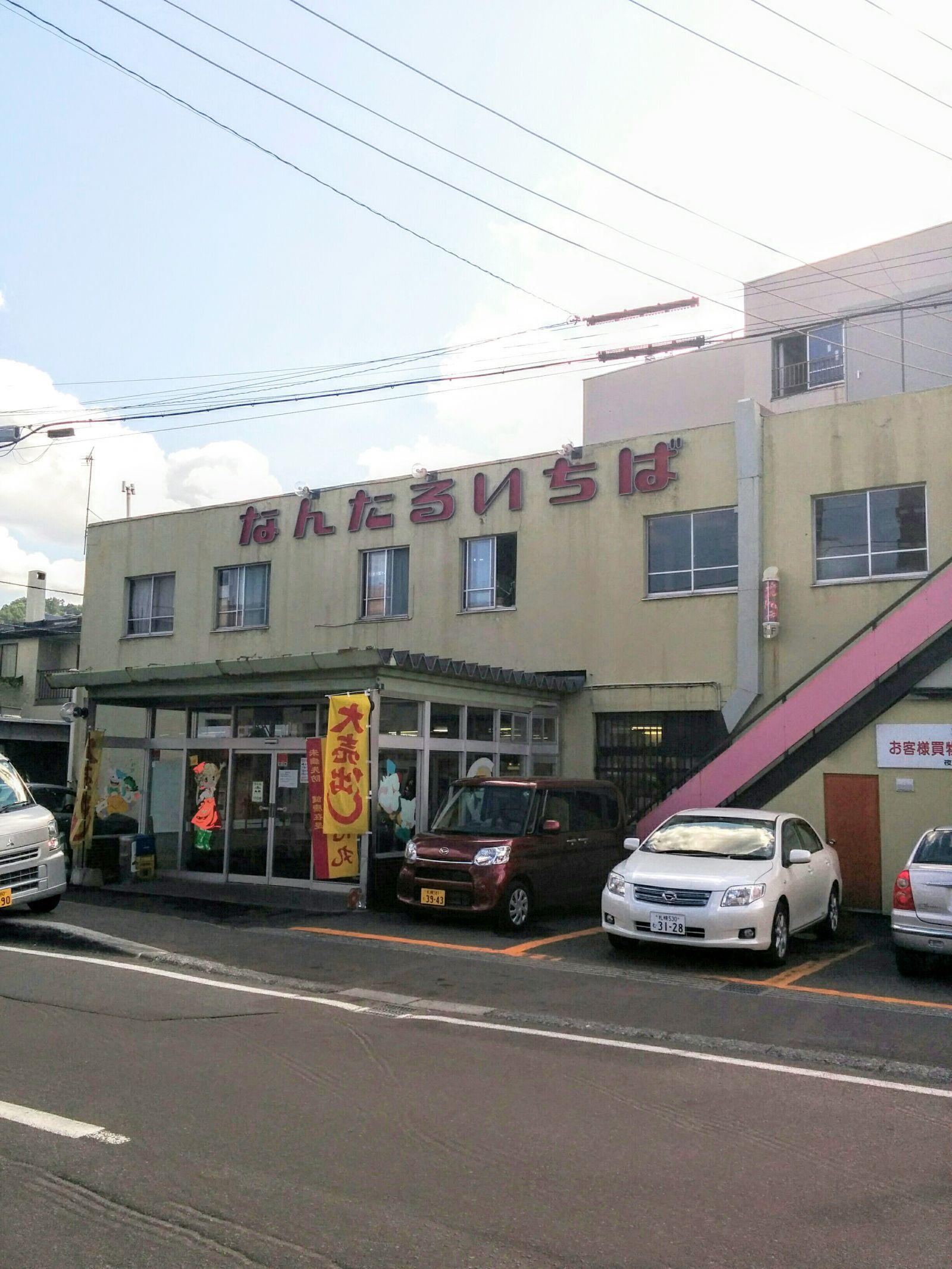 小樽なんたる市場観光案内です。