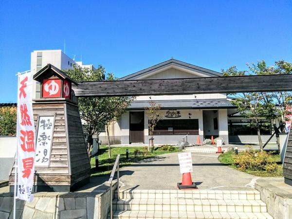 【札幌市】天然温泉・極楽湯手稲店観光案内です。