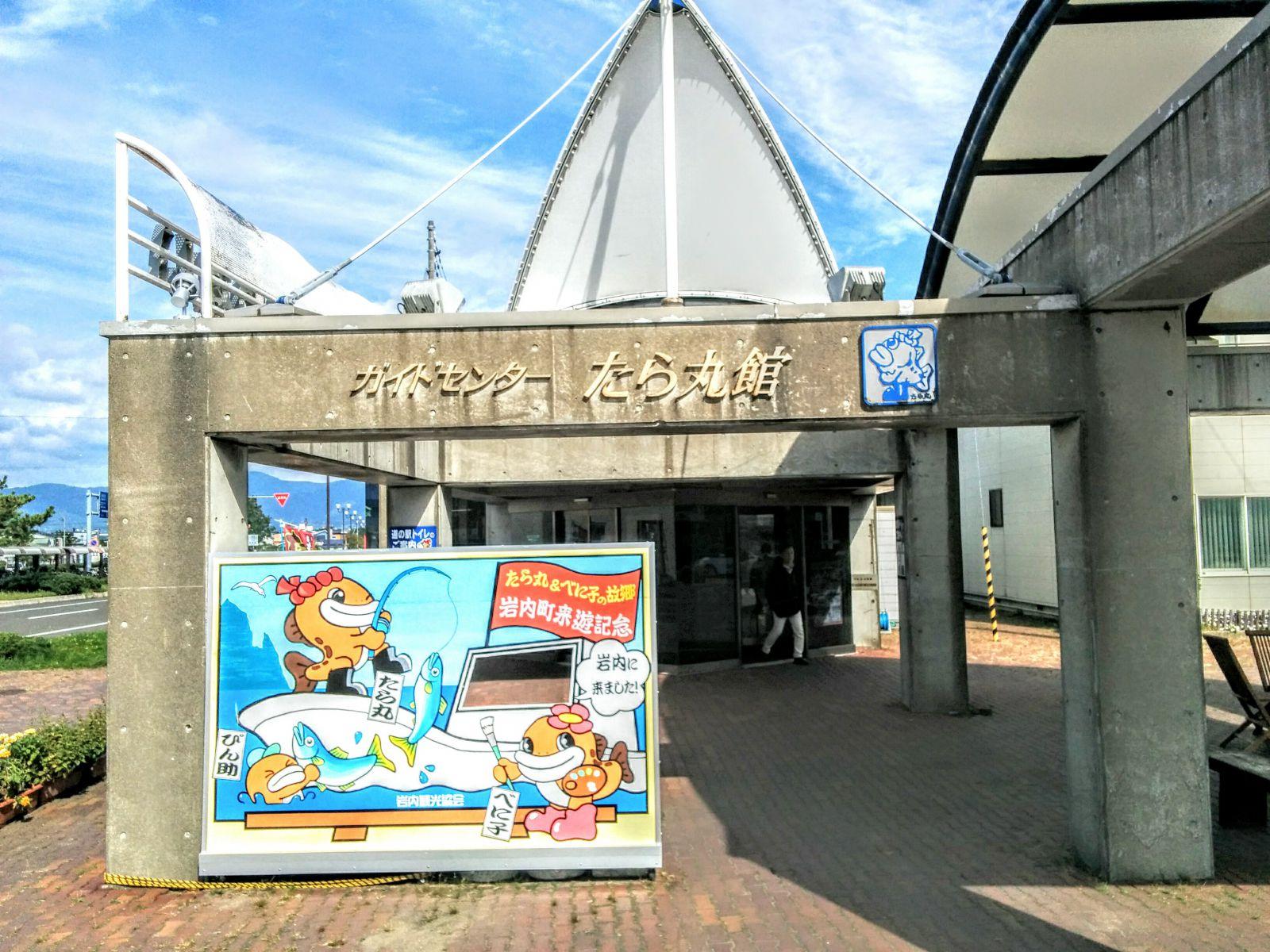 岩内町観光案内です。