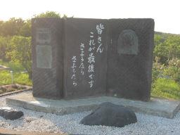 【稚内市】九人の乙女の像観光案内です。