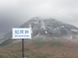 【知床半島】知床峠・知床横断道路観光案内です。