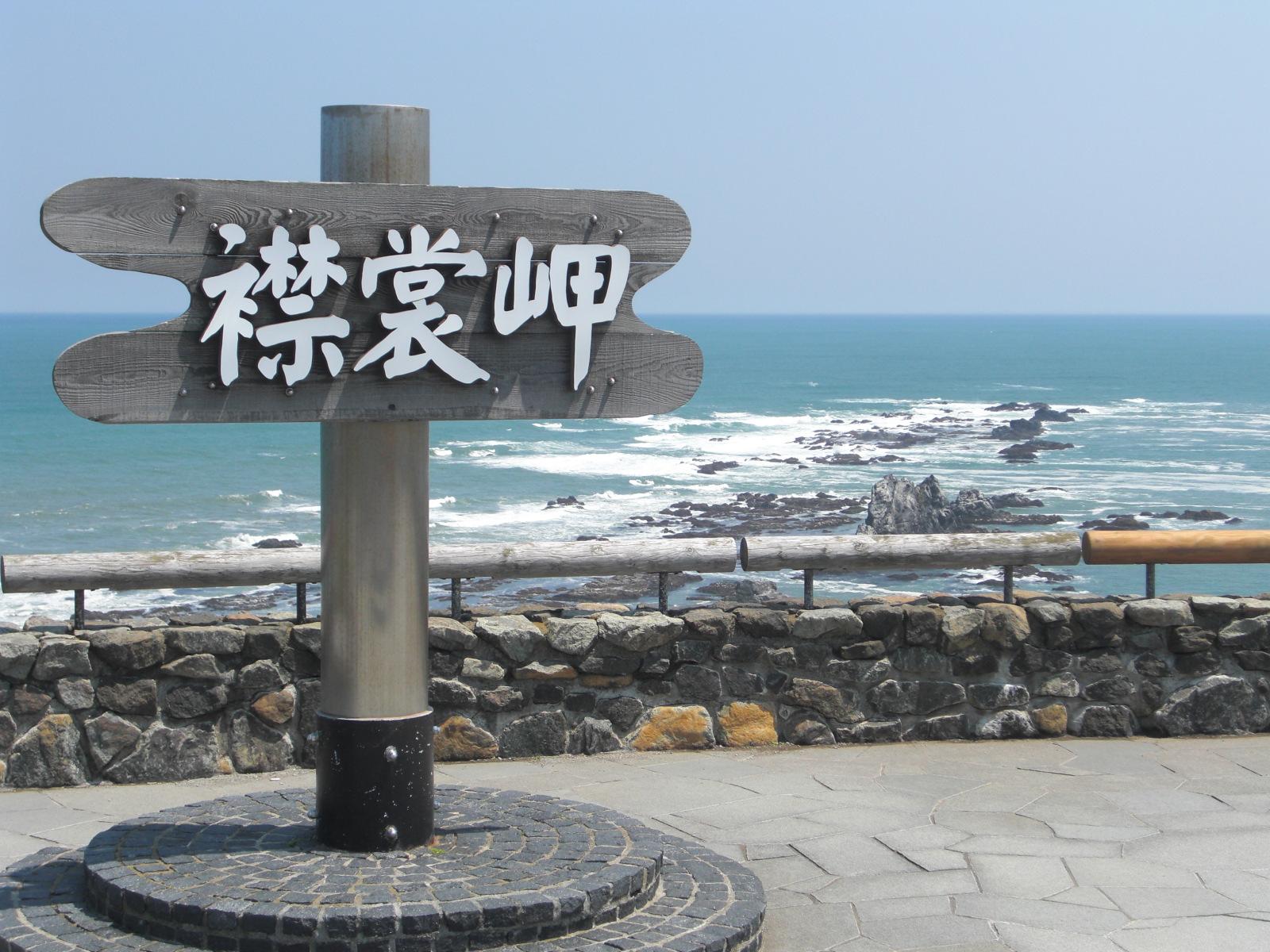 【襟裳町】襟裳岬観光案内です。
