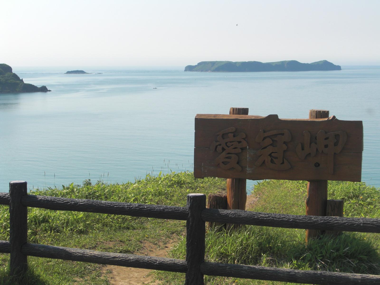 【厚岸町】愛冠岬観光案内です。