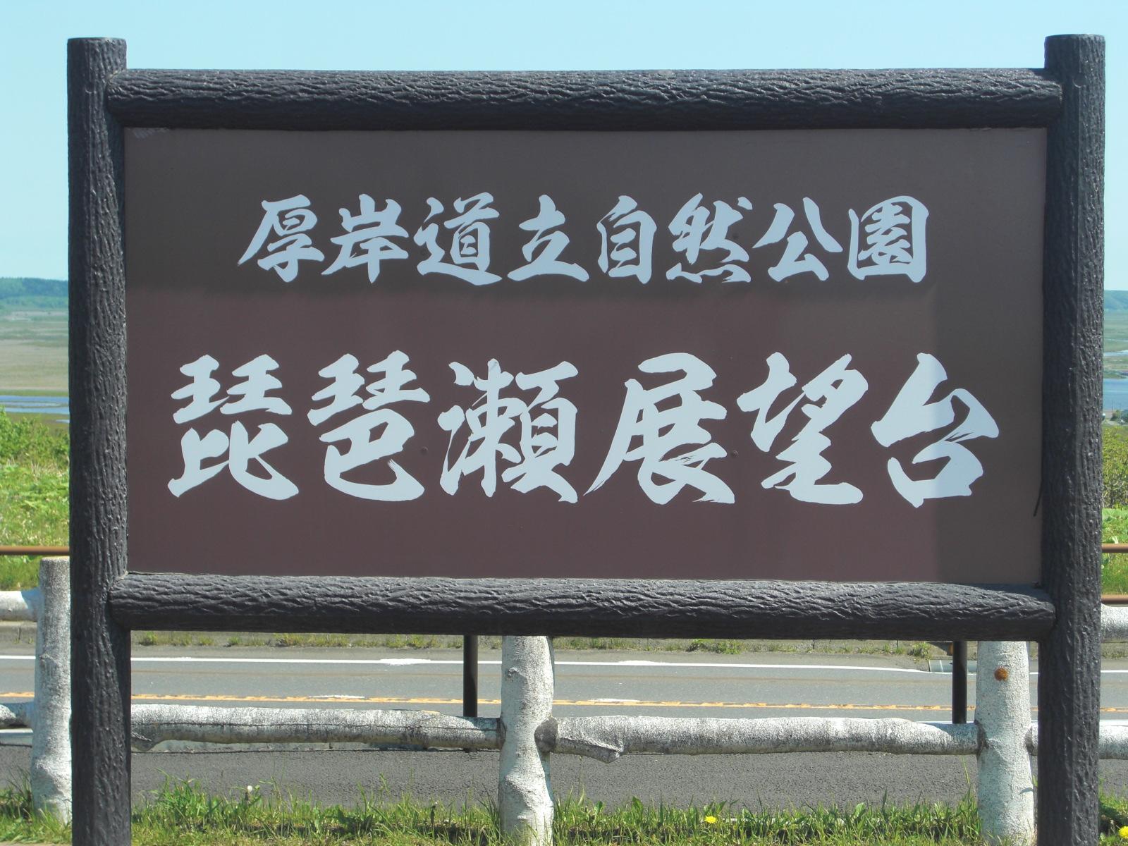 【浜中町】琵琶瀬展望台観光案内です。