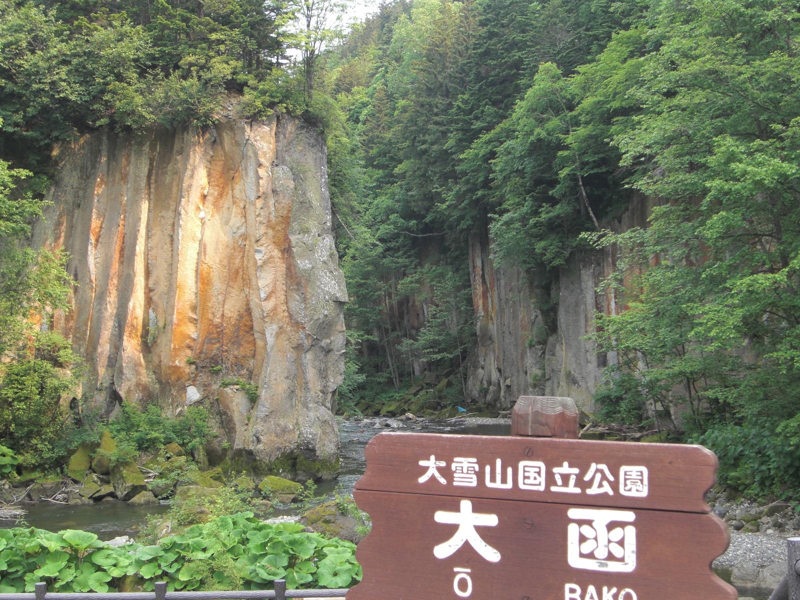 【層雲峡温泉】大函観光案内です。