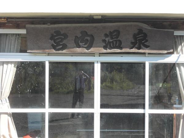 【島牧村】宮内温泉観光案内です。