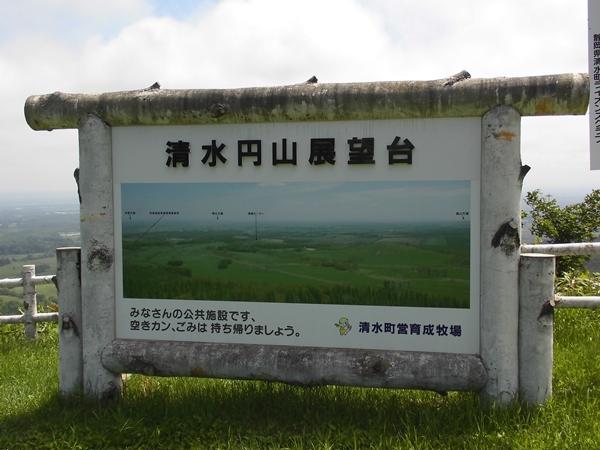 【十勝・清水町】十勝・清水町観光案内です。