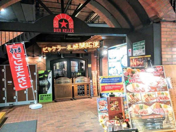 札幌ファクトリーレストランビヤケラー札幌開拓使観光グルメ案内です。